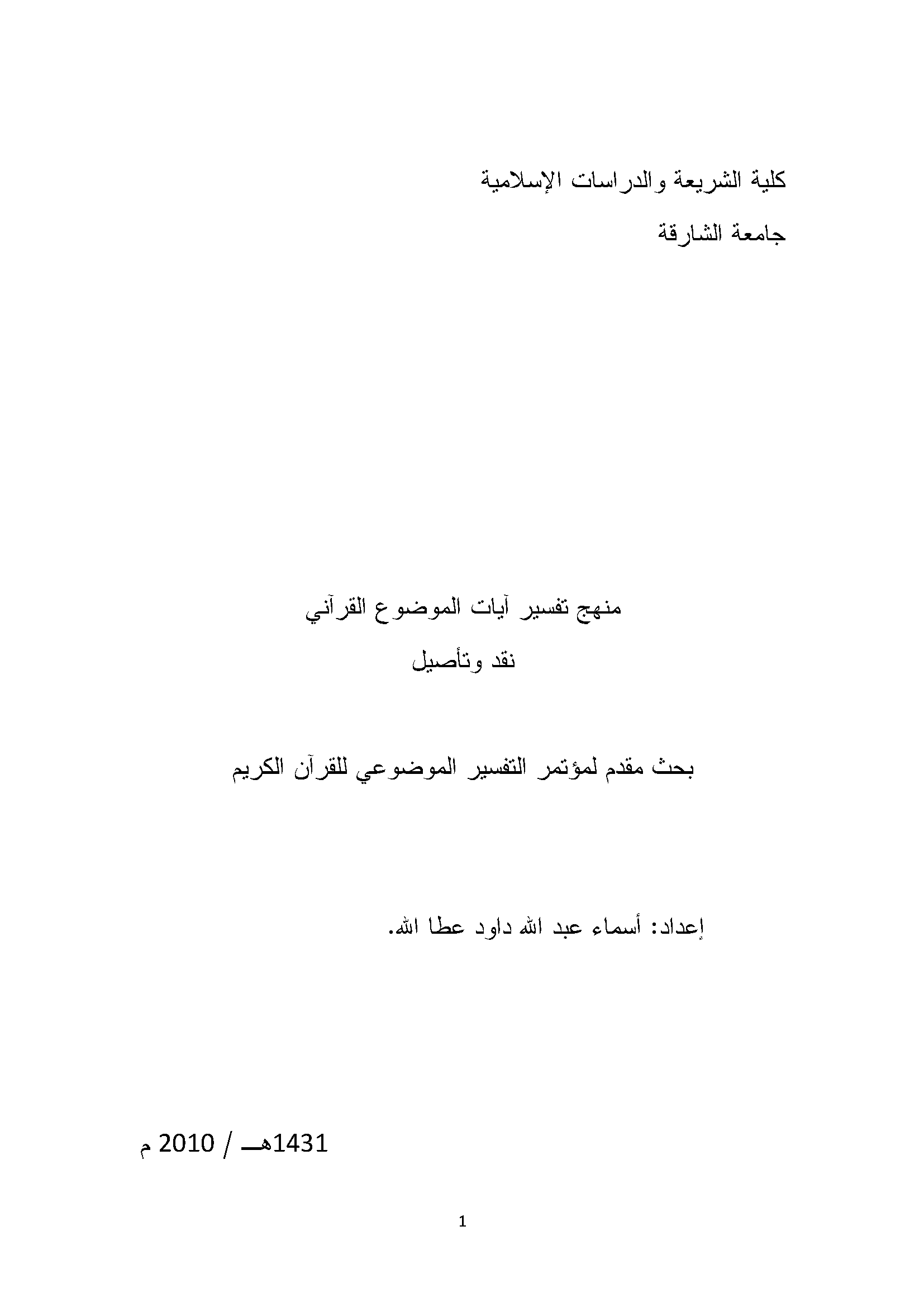 تحميل كتاب منهج تفسير آيات الموضوع القرآني (نقد وتأصيل) لـِ: أسماء عبد الله داود عطا الله