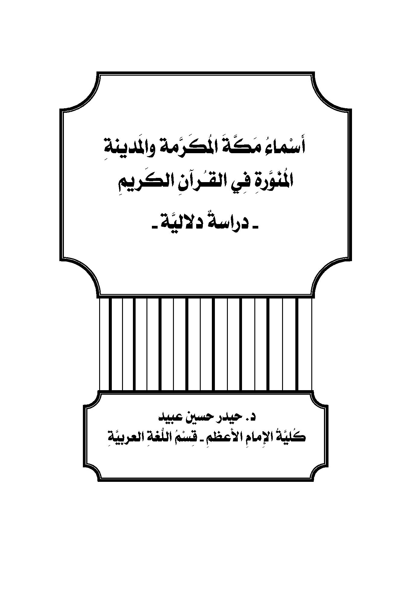 تحميل كتاب أسماء مكة المكرمة والمدينة المنورة في القرآن الكريم (دراسة دلالية) لـِ: الدكتور حيدر حسين عبيد