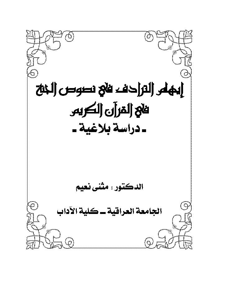 تحميل كتاب إيهام الترادف في نصوص الجنة في القرآن الكريم (دراسة بلاغية) لـِ: الدكتور مثنى نعيم حمادي المشهداني