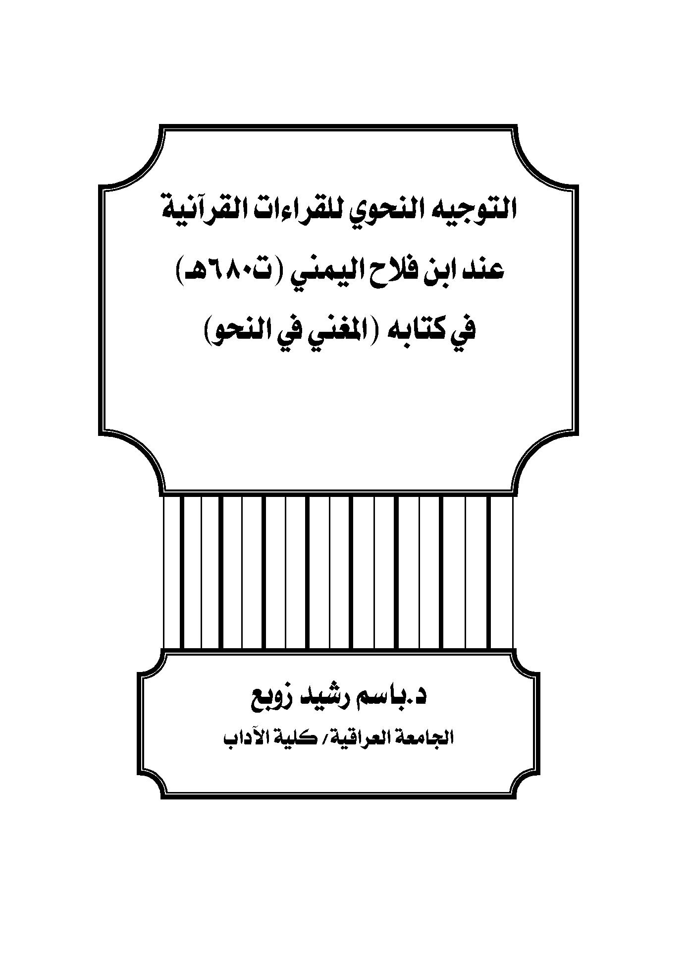 تحميل كتاب التوجيه النحوي للقراءات القرآنية عند ابن فلاح اليمني (ت 680) في كتابه «المغني في النحو» لـِ: الدكتور باسم رشيد زوبع