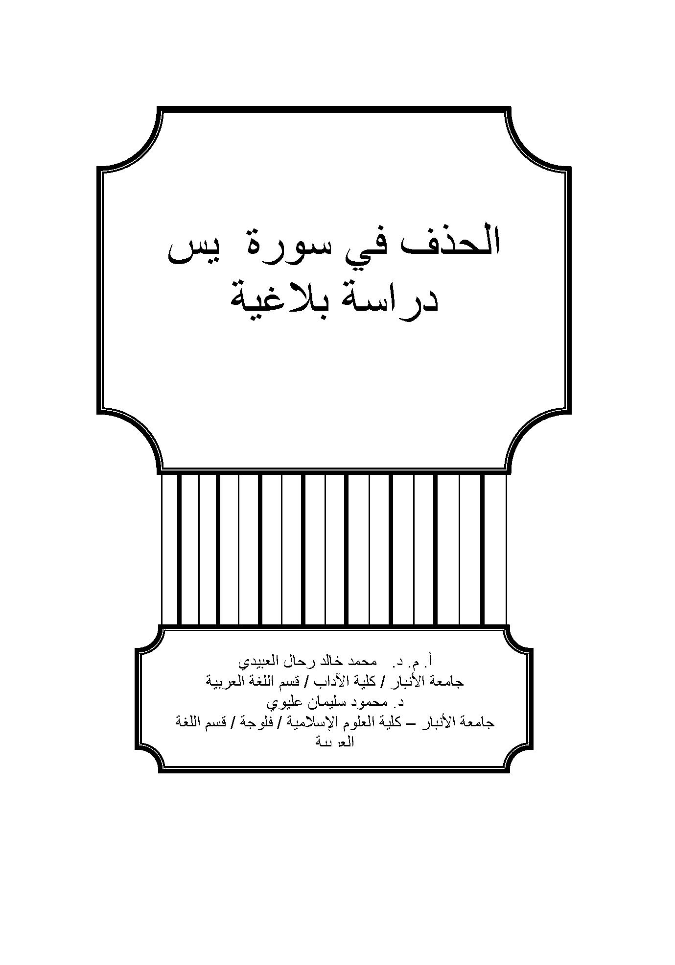 تحميل كتاب الحذف في سورة يس (دراسة بلاغية) لـِ: الدكتور محمد خالد رحال حمد العبيدي