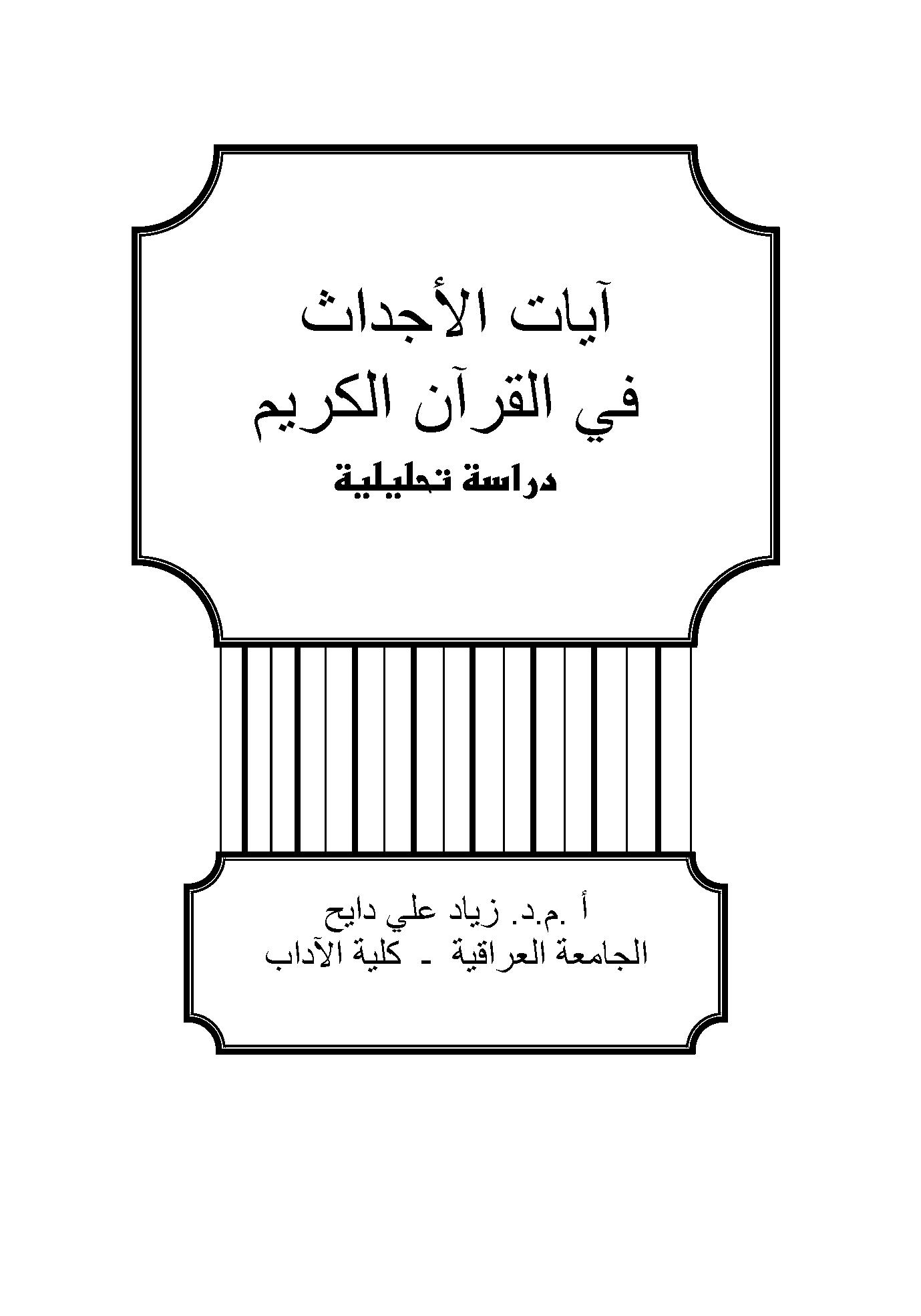 تحميل كتاب آيات الأجداث في القرآن الكريم (دراسة تحليلية) لـِ: الدكتور زياد علي دايح الفهداوي