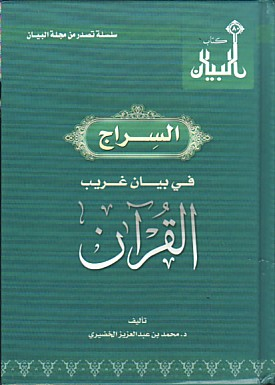 تحميل كتاب السراج في بيان غريب القرآن لـِ: الدكتور محمد بن عبد العزيز الخضيري