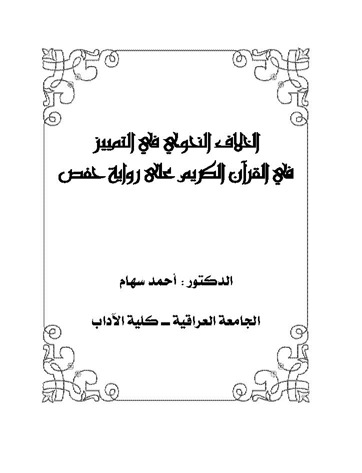 تحميل كتاب الخلاف النحوي في التمييز في القرآن الكريم على رواية حفص لـِ: الدكتور أحمد سهام رشيد التدريسي