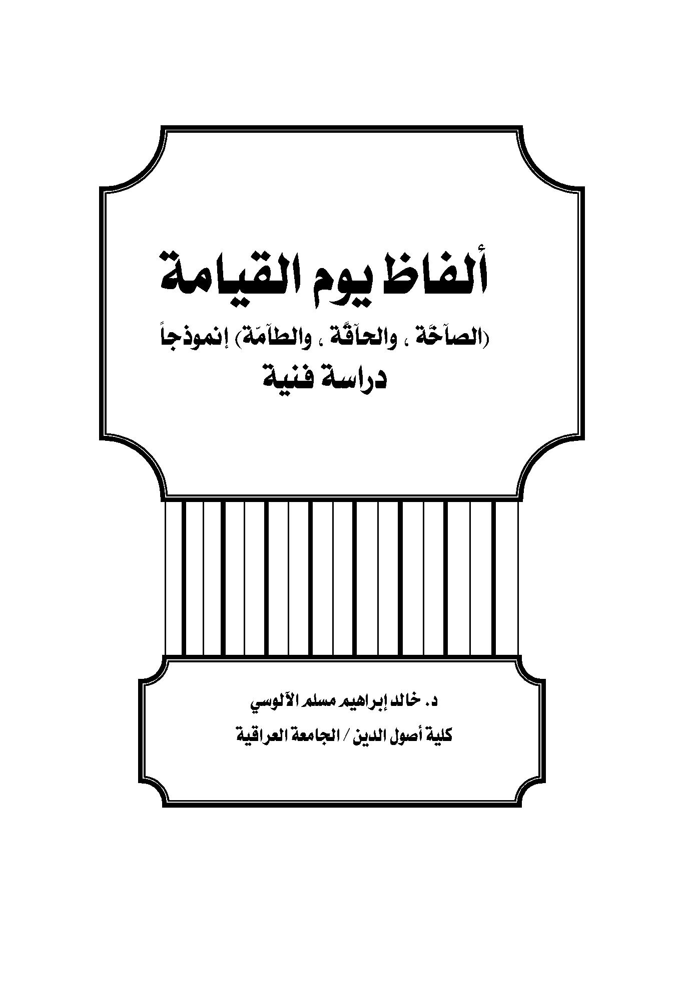 تحميل كتاب ألفاظ يوم القيامة (الصاخة، والحاقة، والطامة) إنموذجًا (دراسة فنية) لـِ: الدكتور خالد إبراهيم مسلم الآلوسي