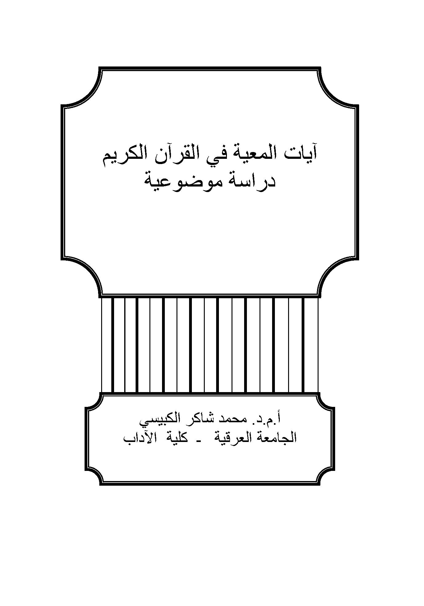 تحميل كتاب آيات المعية في القرآن الكريم (دراسة موضوعية) لـِ: الدكتور محمد شاكر الكبيسي
