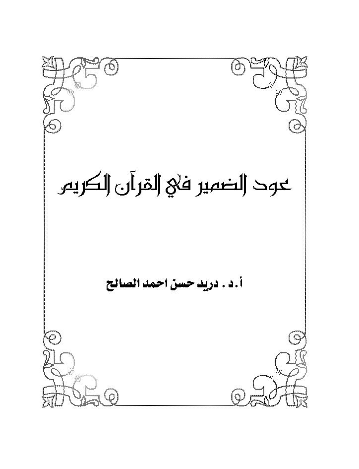 تحميل كتاب عود الضمير في القرآن الكريم لـِ: الدكتور دريد حسن أحمد الصالح