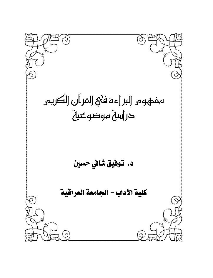 تحميل كتاب مفهوم البراءة في القرآن الكريم (دراسة موضوعية) لـِ: الدكتور توفيق شافي حسين نون آل مصطفى الخليل
