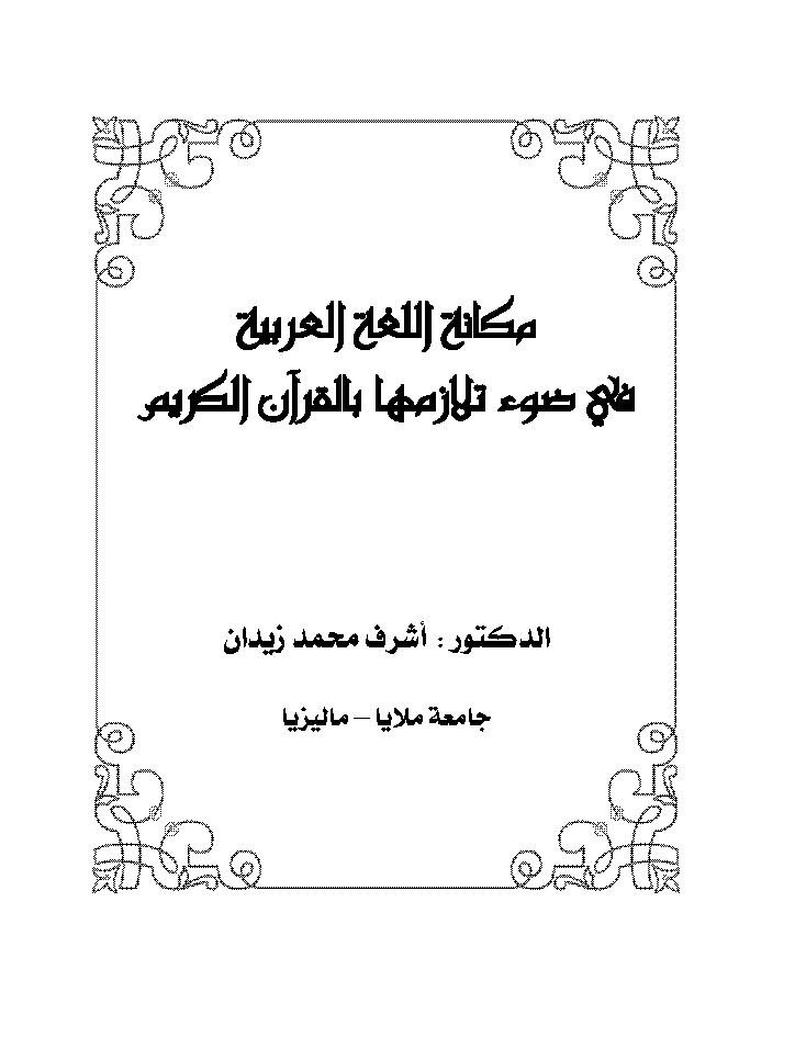 مكانة اللغة العربية في ضوء تلازمها بالقرآن الكريم - أشرف محمد زيدان
