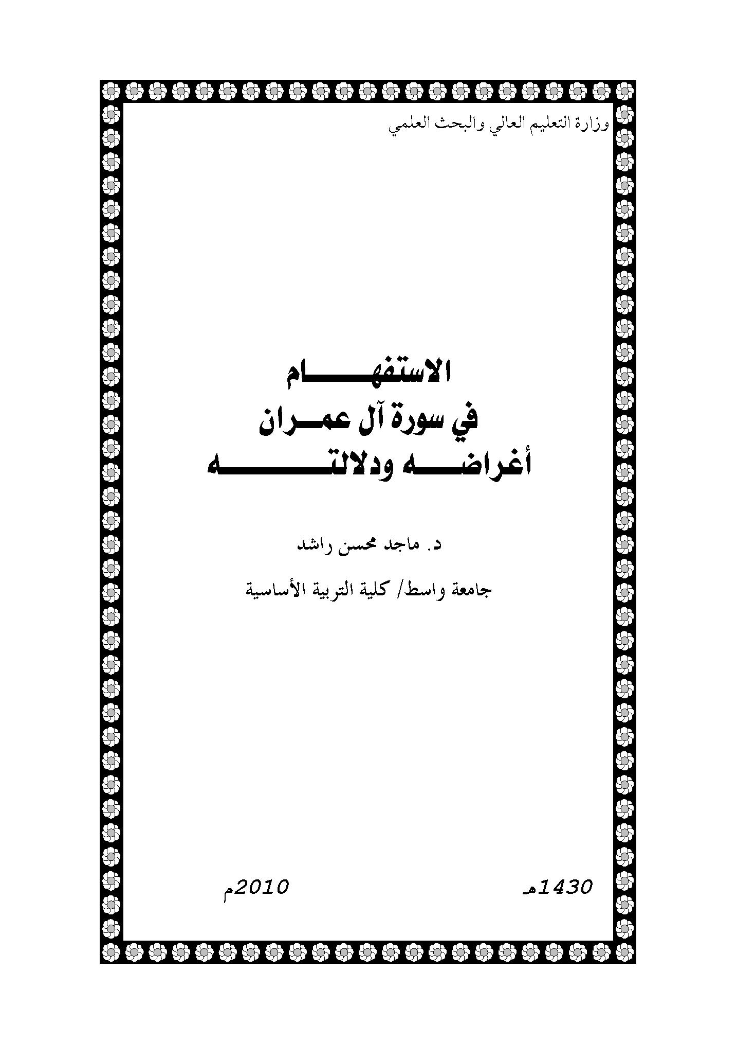 تحميل كتاب الاستفهام في سورة آل عمران (أغراضه ودلالته) لـِ: الدكتور ماجد محسن راشد