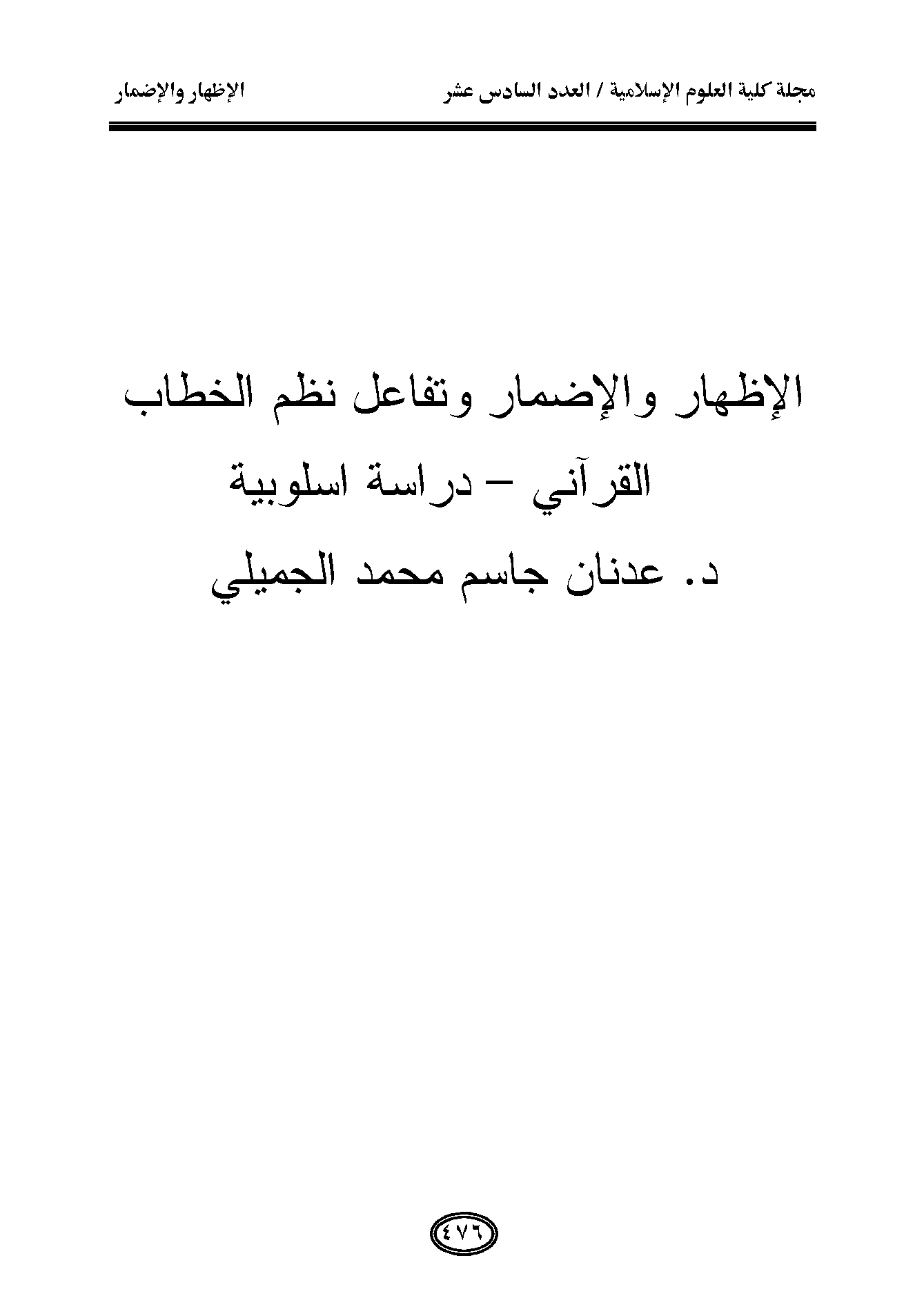 تحميل كتاب الإظهار والإضمار وتفاعل نظم الخطاب القرآني (دراسة أسلوبية) لـِ: الدكتور عدنان جاسم محمد الجميلي