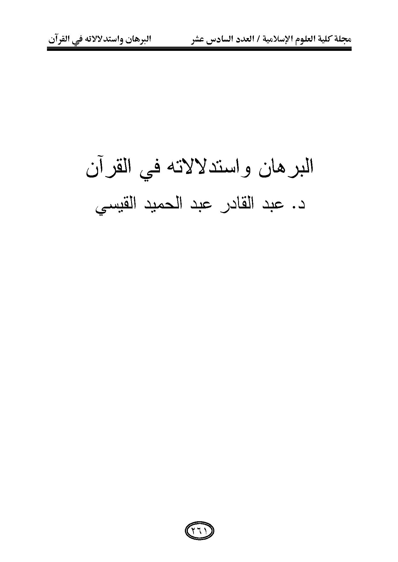 تحميل كتاب البرهان واستدلالاته في القرآن لـِ: الدكتور عبد القادر عبد الحميد القيسي