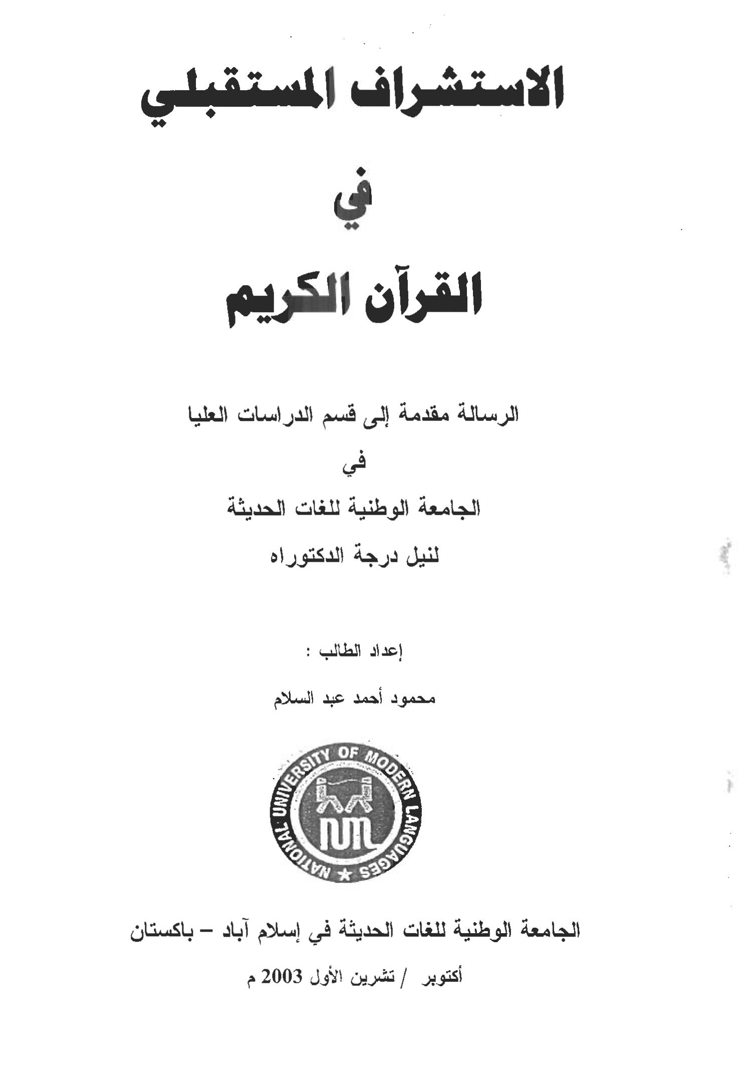 تحميل كتاب الاستشراف المستقبلي في القرآن الكريم لـِ: الدكتور محمود أحمد عبد السلام