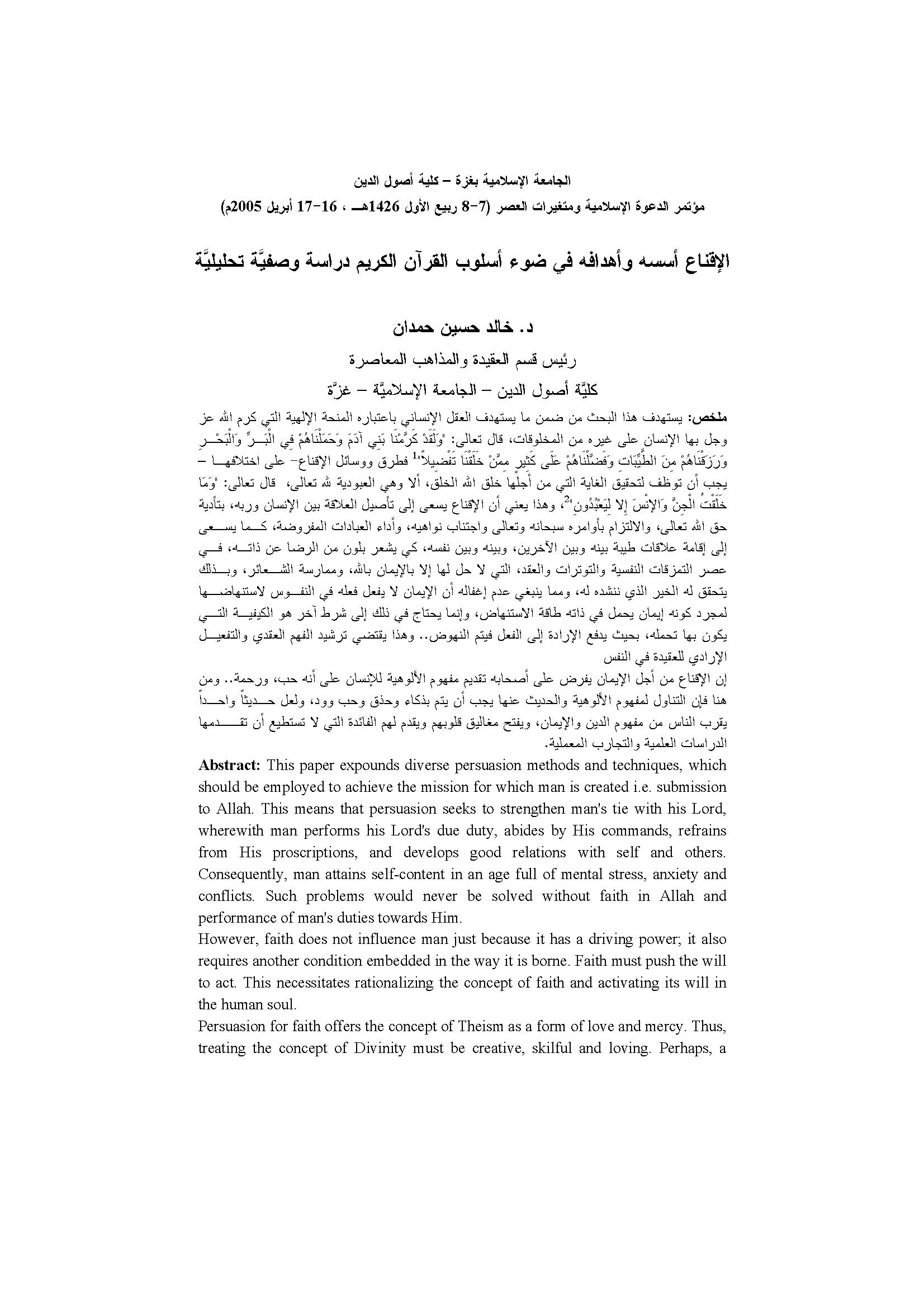 تحميل كتاب الإقناع أسسه وأهدافه في ضوء القرآن الكريم (دراسة وصفية تحليلية) لـِ: الدكتور خالد حسين عبد الرحيم حمدان