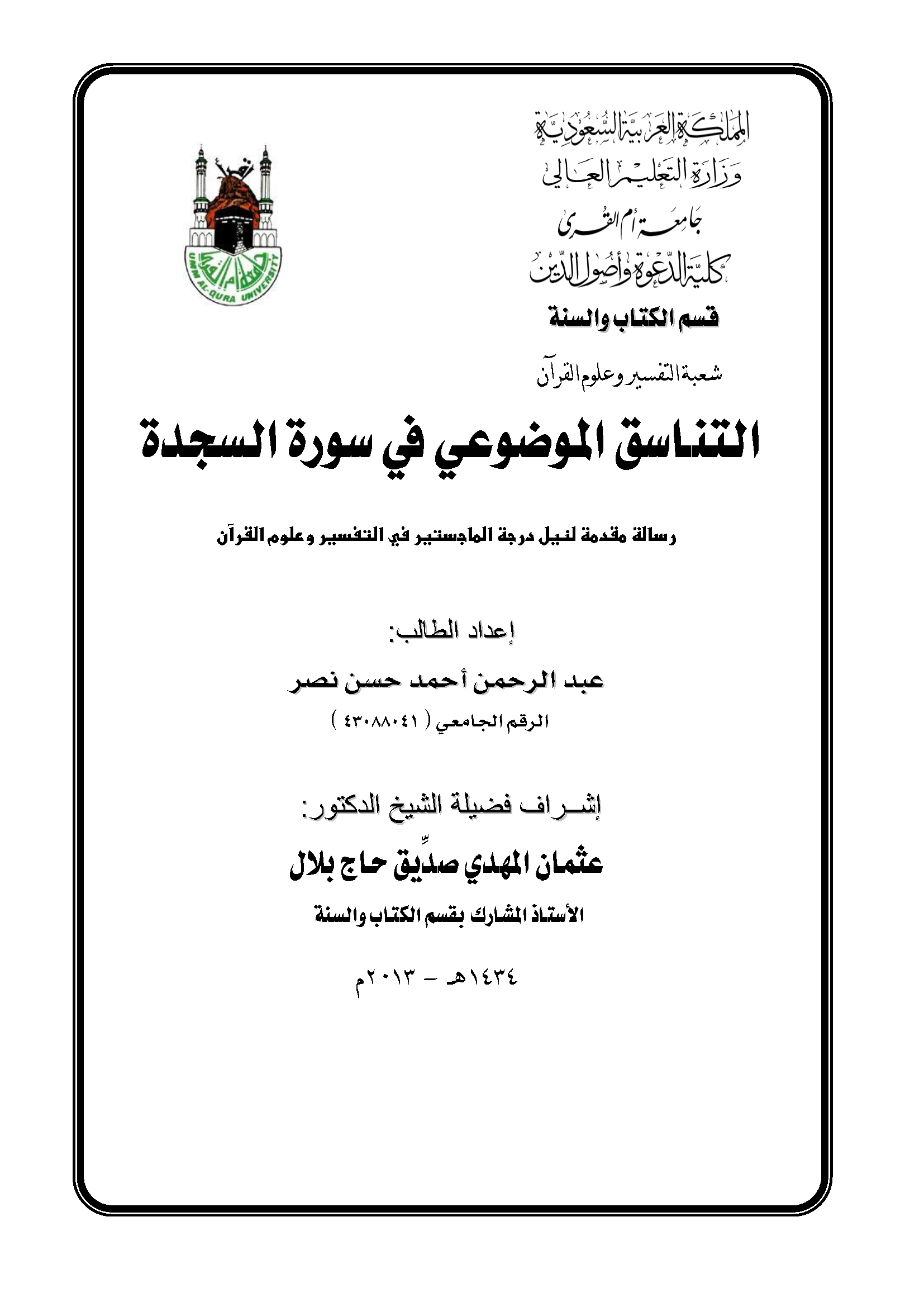 تحميل كتاب التناسق الموضوعي في سورة السجدة لـِ: عبد الرحمن أحمد حسن نصر
