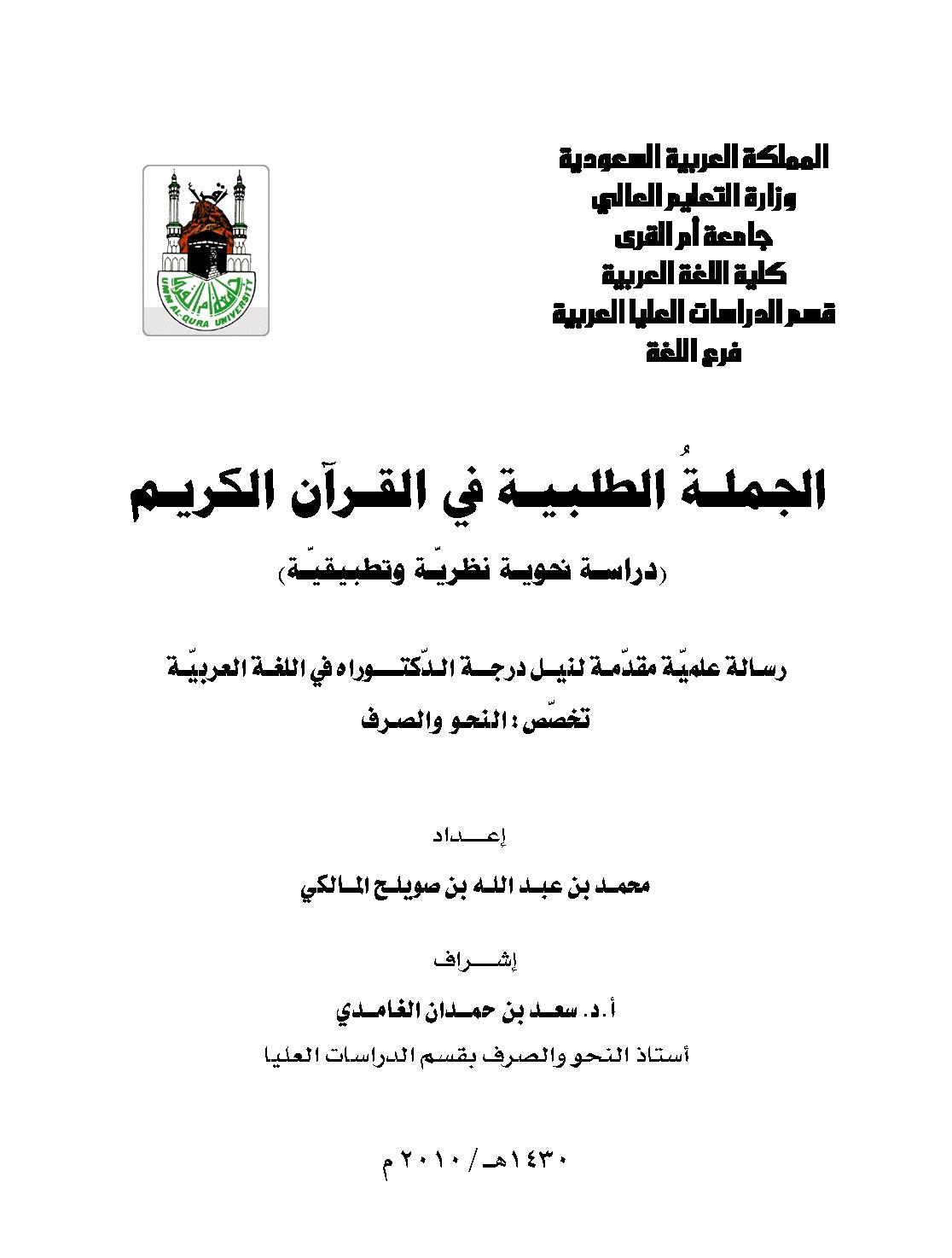 تحميل كتاب الجملة الطلبية في القرآن الكريم (دراسة نحوية نظرية وتطبيقية) لـِ: الدكتور محمد بن عبد الله بن صويلح المالكي