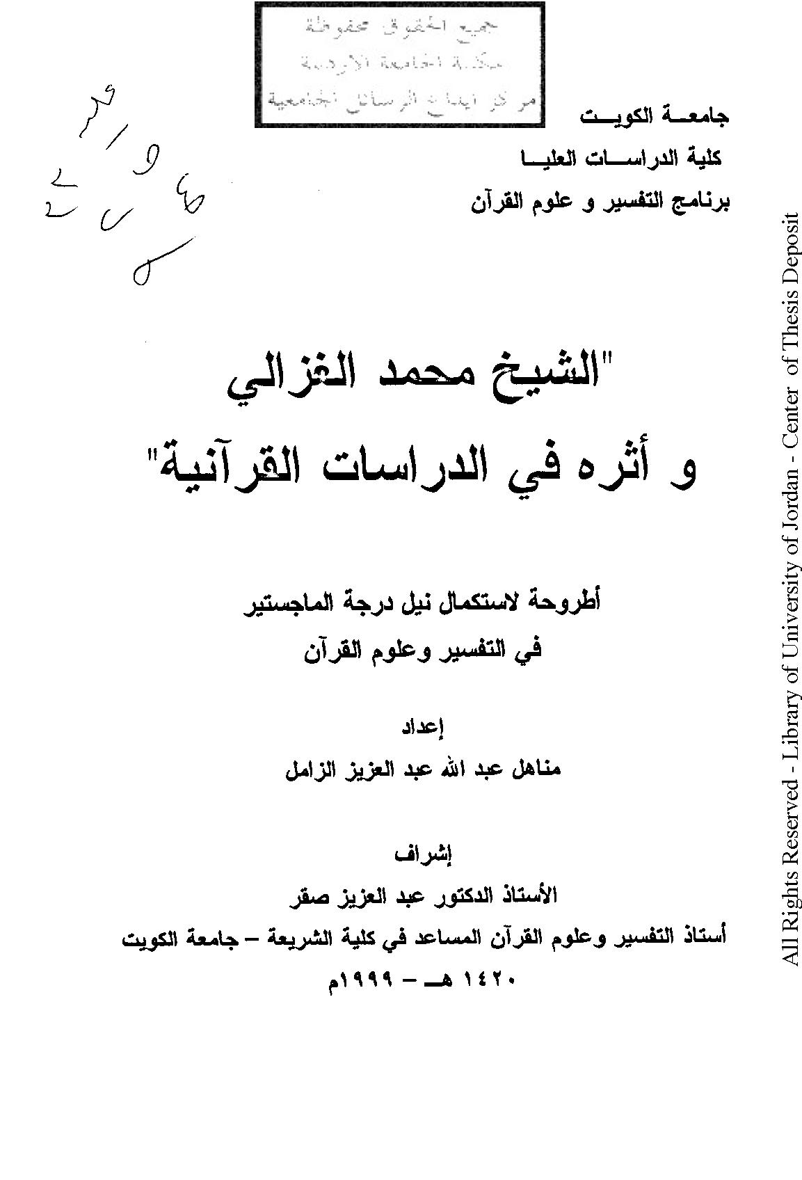 تحميل كتاب الشيخ محمد الغزالي وأثره في الدراسات القرآنية لـِ: مناهل عبد الله عبد العزيز الزامل