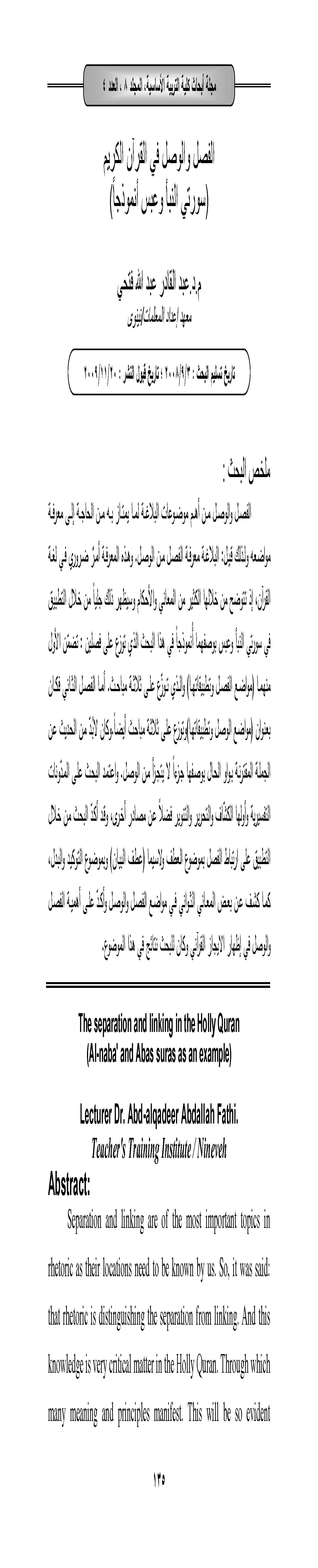 تحميل كتاب الفصل والوصل في القرآن الكريم (سورتي النبأ وعبس أنموذجًا) لـِ: الدكتور عبد القادر عبد الله فتحي الحمداني