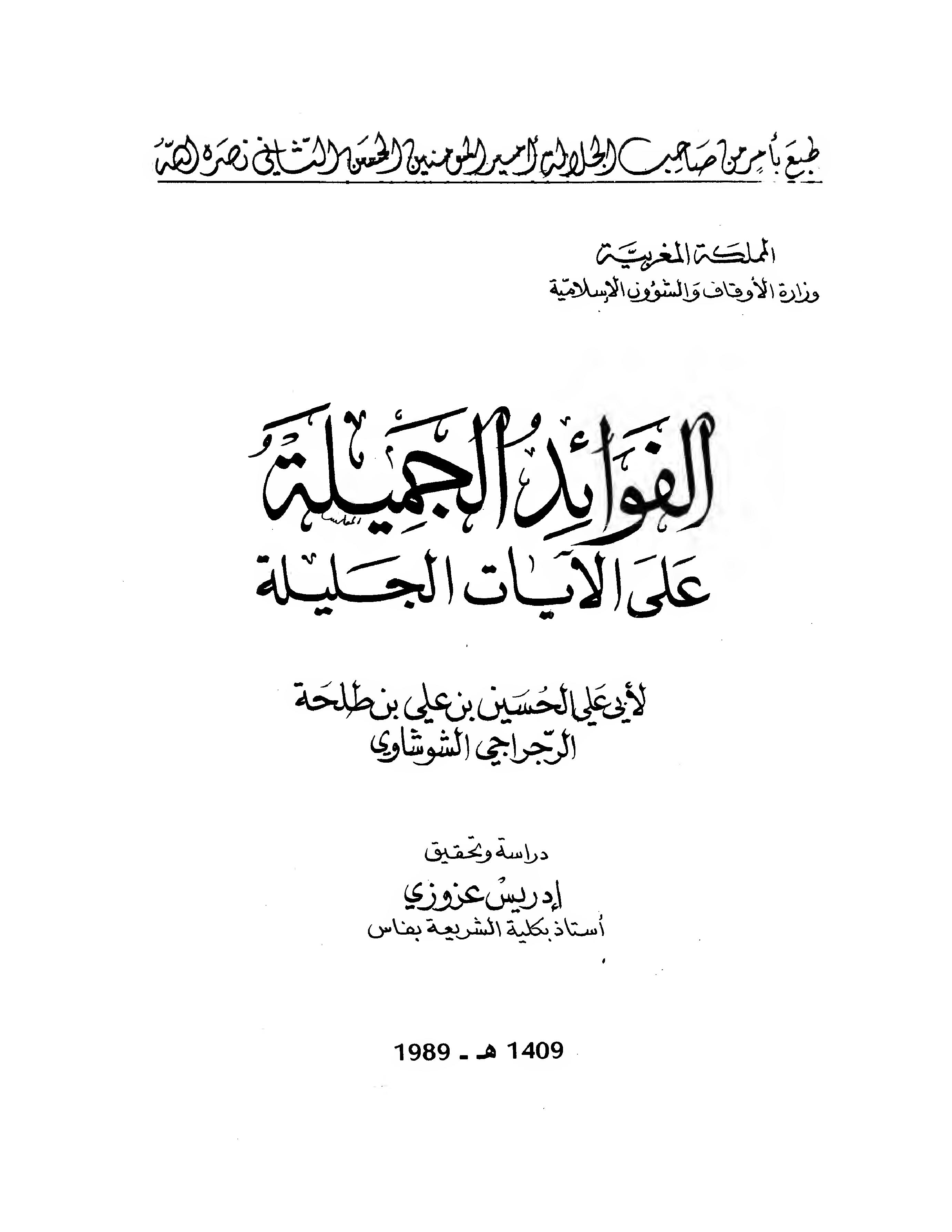 تحميل كتاب الفوائد الجميلة على الآيات الجليلة لـِ: الإمام أبو علي الحسين بن علي بن طلحة الرجراجي الشوشاوي (ت 899)