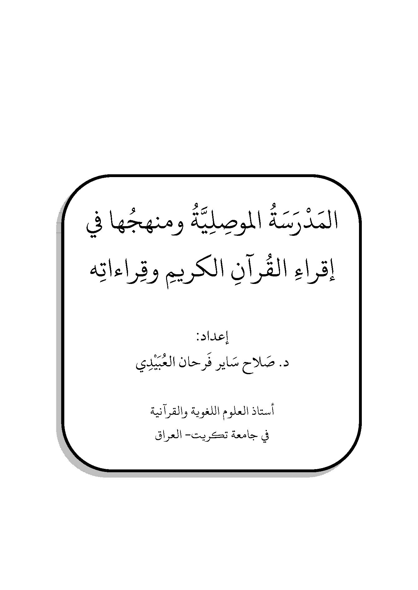 تحميل كتاب المدرسة الموصلية ومنهجها في إقراء القرآن الكريم وقراءاته لـِ: الدكتور صلاح ساير فرحان العبيدي