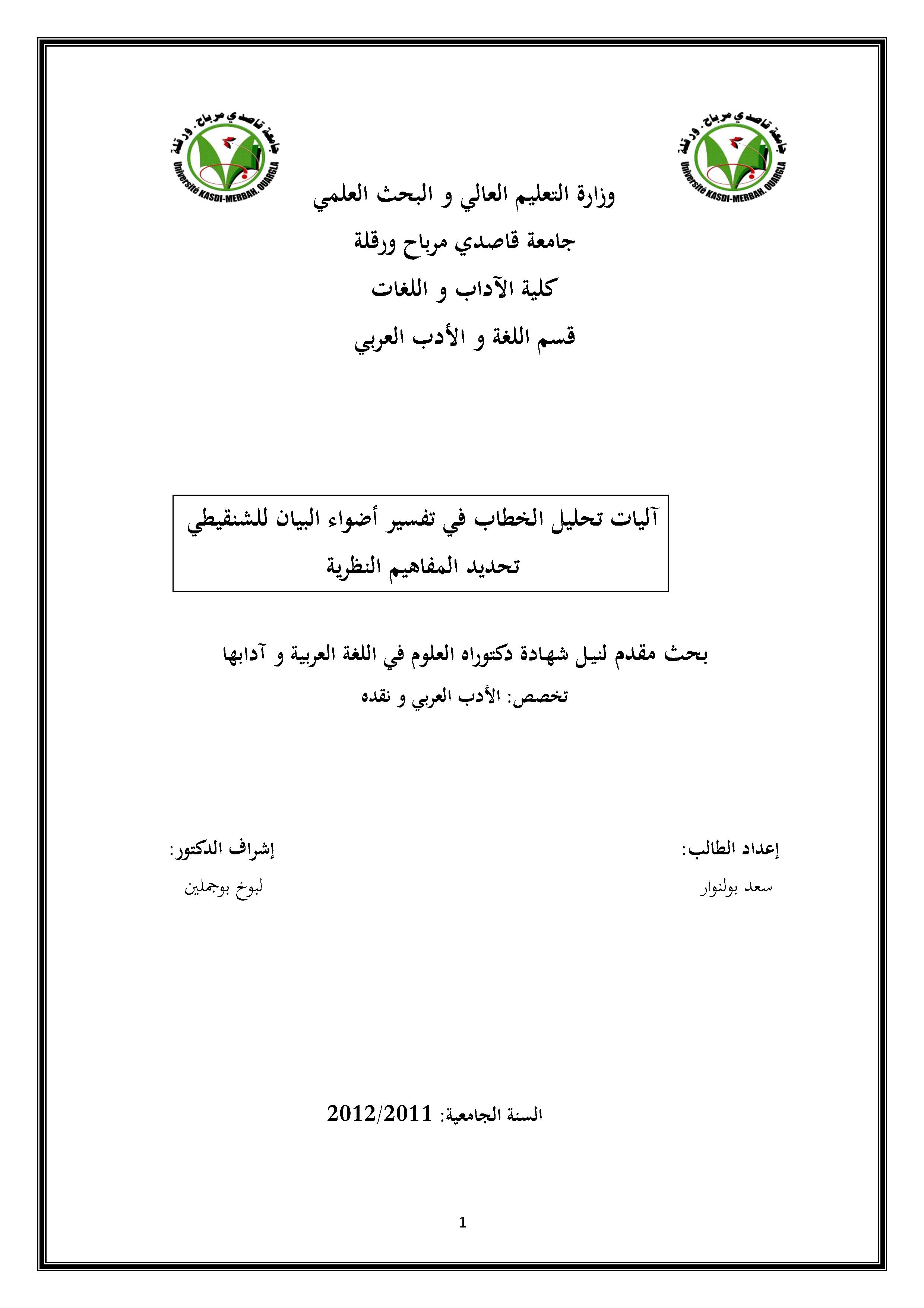 تحميل كتاب تفسير أضواء البيان للشنقيطي pdf