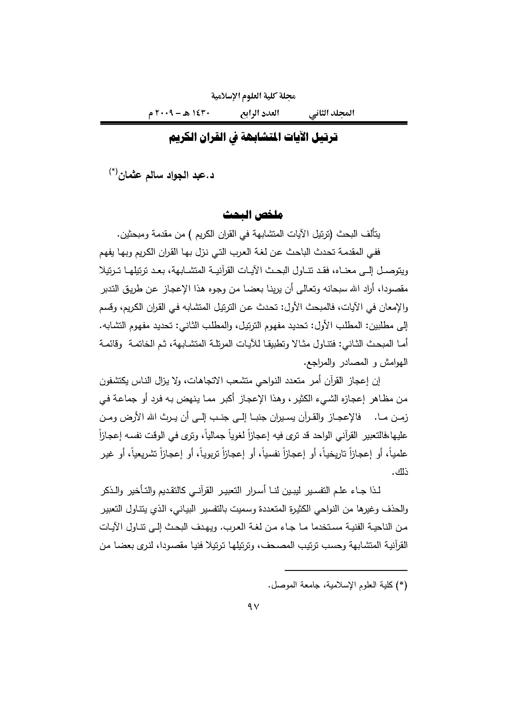 تحميل كتاب ترتيل الآيات المتشابهة في القرآن الكريم لـِ: الدكتور عبد الجواد سالم عثمان