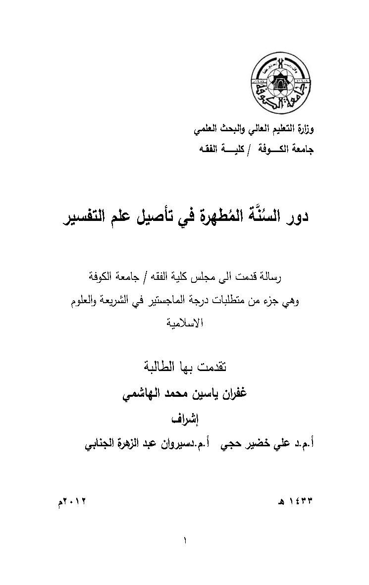 تحميل كتاب دور السنة المطهرة في تأصيل علم التفسير لـِ: غفران ياسين محمد الهاشمي