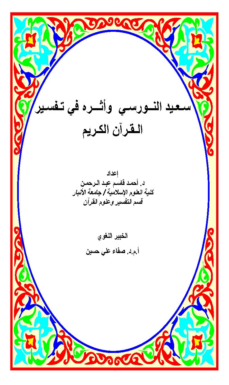 تحميل كتاب سعيد النورسي وأثره في تفسير القرآن الكريم لـِ: الدكتور أحمد قاسم عبد الرحمن