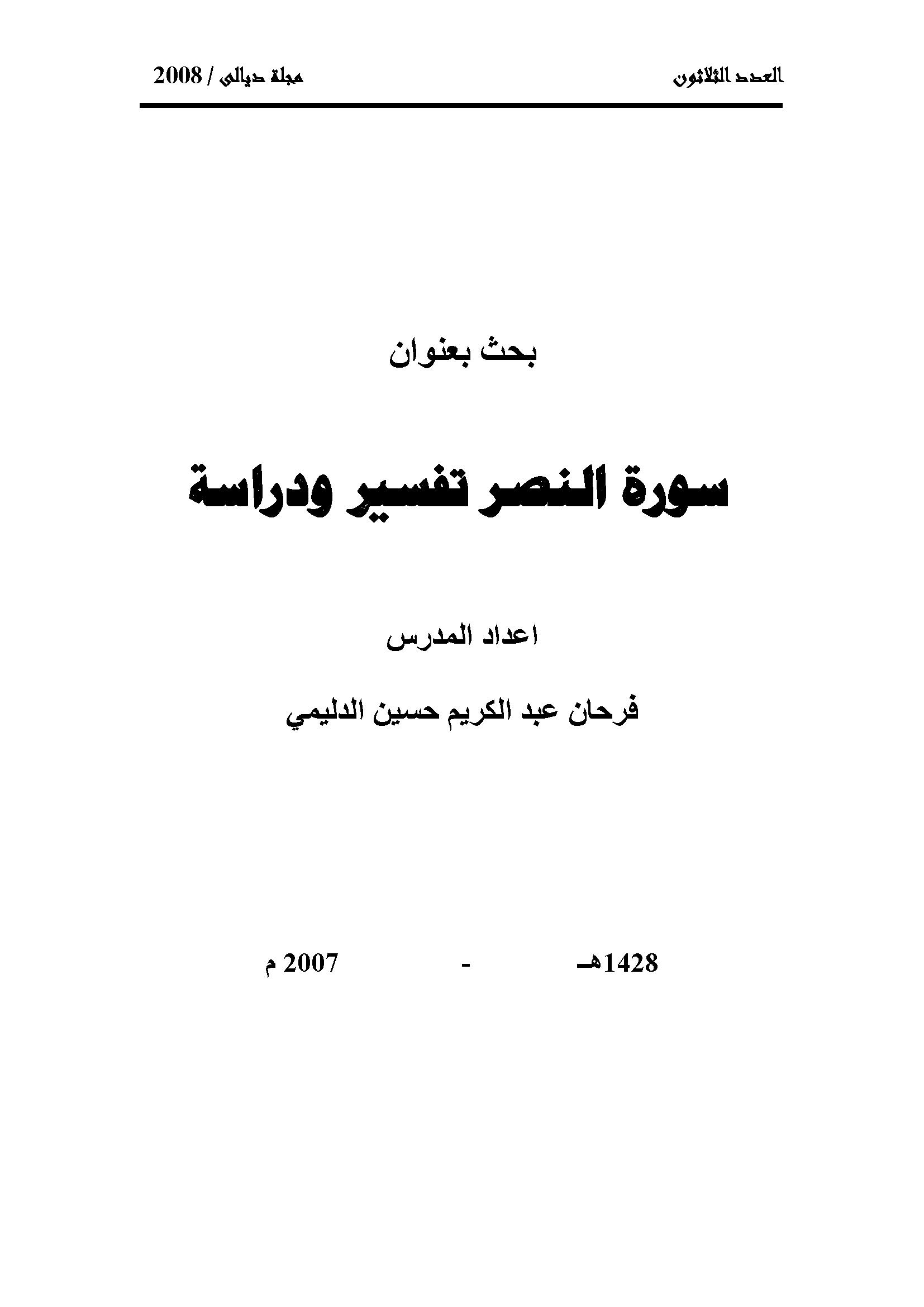 تحميل كتاب سورة النصر تفسير ودراسة لـِ: الأستاذ فرحان عبد الكريم حسين الدليمي