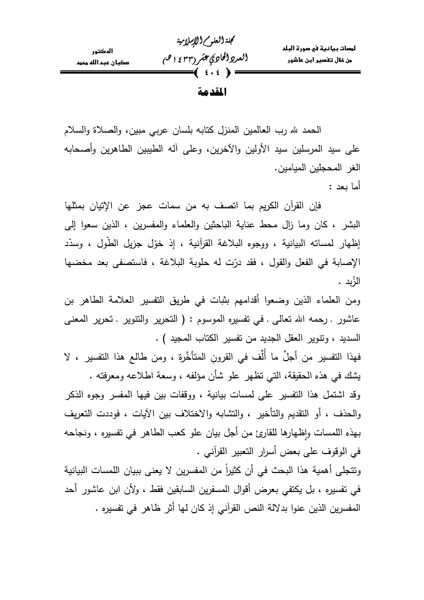 تحميل كتاب لمسات بيانية في سورة البلد من خلال تفسير ابن عاشور لـِ: الدكتور صكبان عبد الله محمد حسين المكدمي