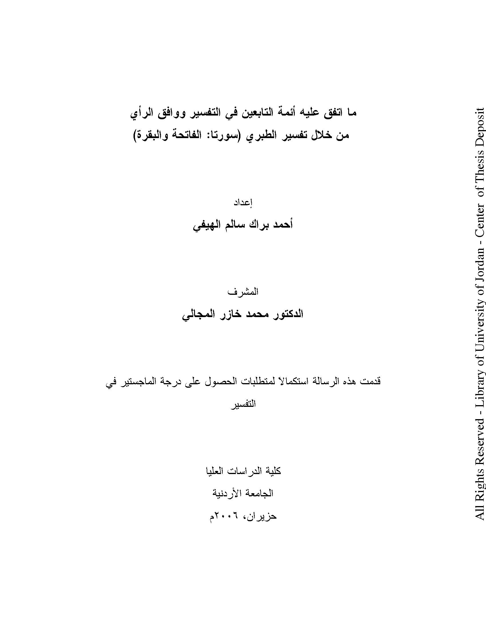 تحميل كتاب ما اتفق عليه أئمة التابعين في التفسير ووافق الرأي من خلال تفسير الطبري (سورتا الفاتحة والبقرة) لـِ: الدكتور أحمد براك سالم الهيفي