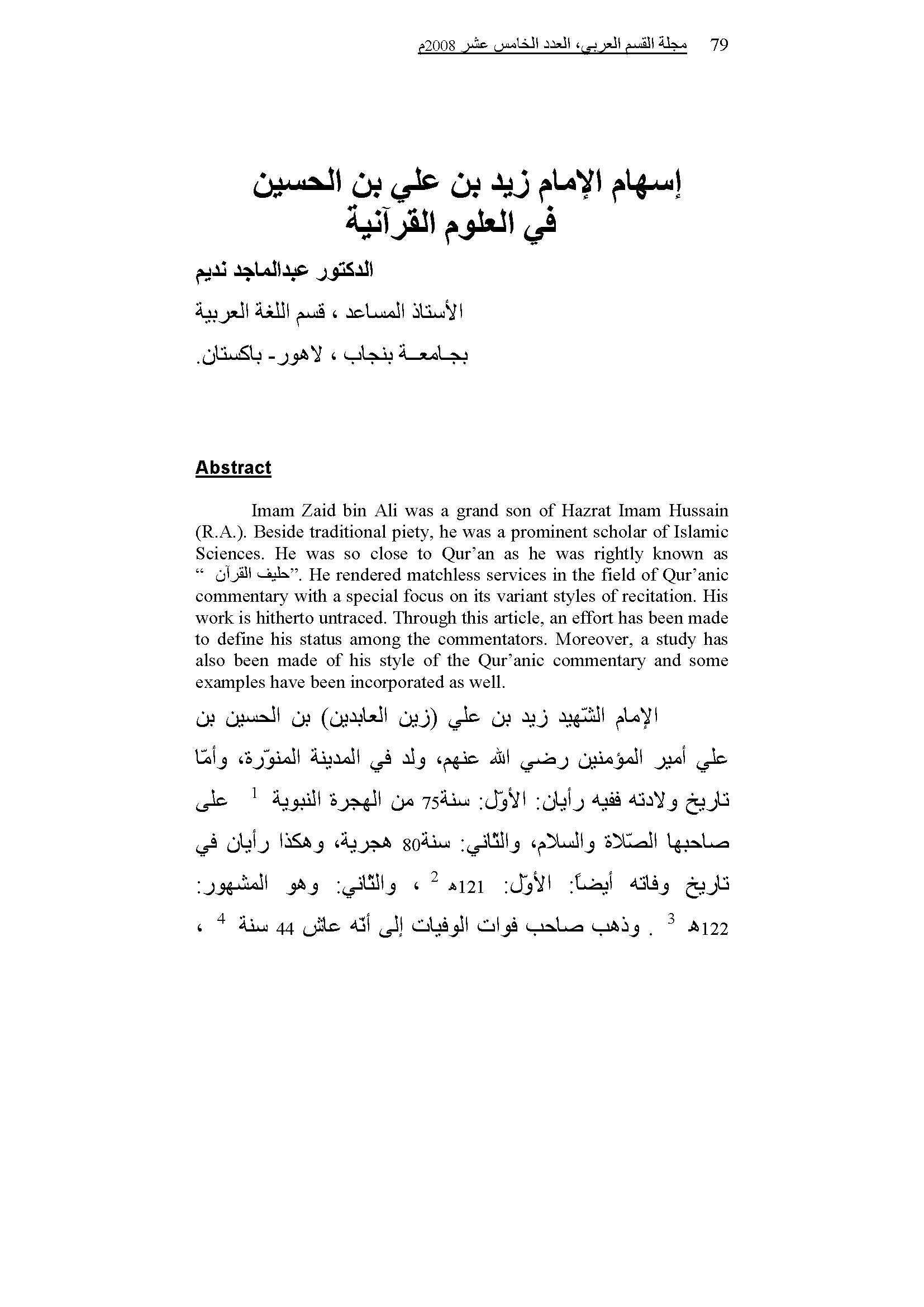 تحميل كتاب إسهام الإمام زيد بن علي بن الحسين في العلوم القرآنية لـِ: الدكتور عبد الماجد نديم