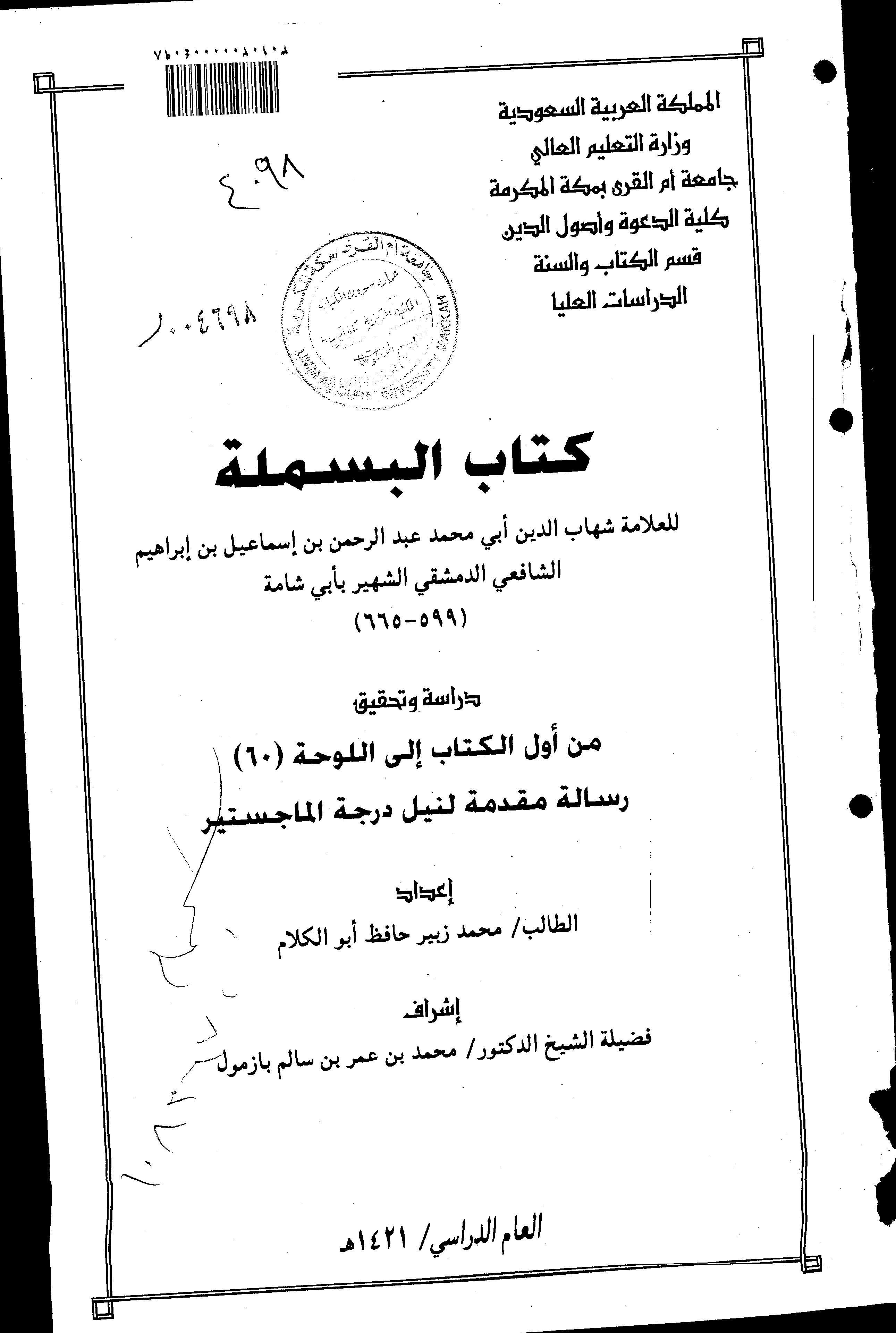 تحميل كتاب كتاب البسملة (دراسة وتحقيق من أول الكتاب إلى اللوحة 60) لـِ: الإمام أبو القاسم شهاب الدين عبد الرحمن بن إسماعيل بن إبراهيم المقدسي الدمشقي، الشهير بأبو شامة (ت 665)