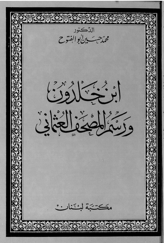 تحميل كتاب ابن خلدون ورسم المصحف العثماني لـِ: الدكتور محمد حسين أبو الفتوح