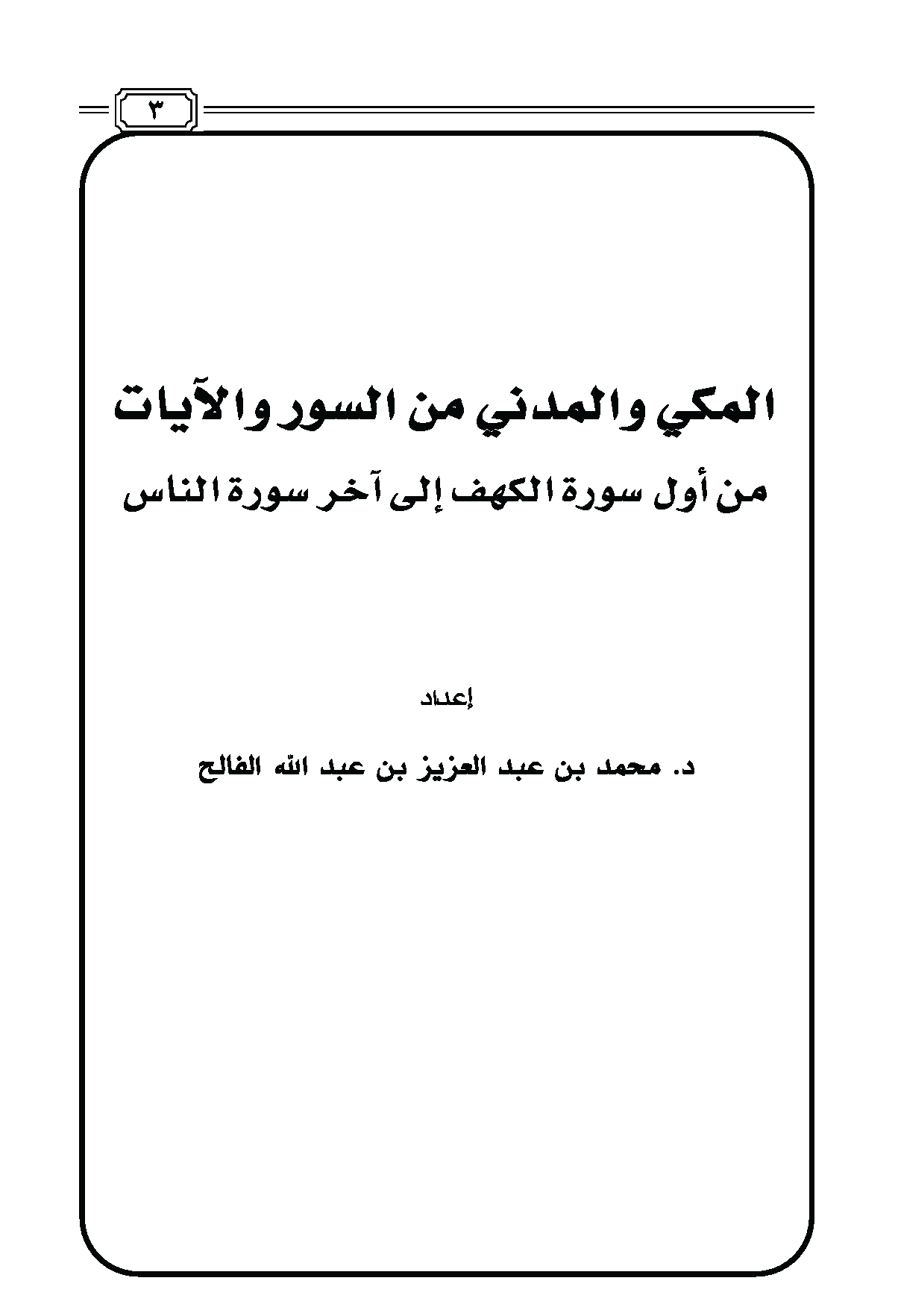 تحميل كتاب المكي والمدني من السور والآيات من أول سورة الكهف إلى آخر سورة الناس لـِ: الدكتور محمد بن عبد العزيز بن عبد الله الفالح