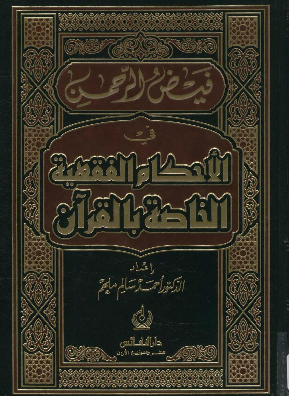 تحميل كتاب فيض الرحمن في الأحكام الفقهية الخاصة بالقرآن لـِ: الدكتور أحمد سالم ملحم