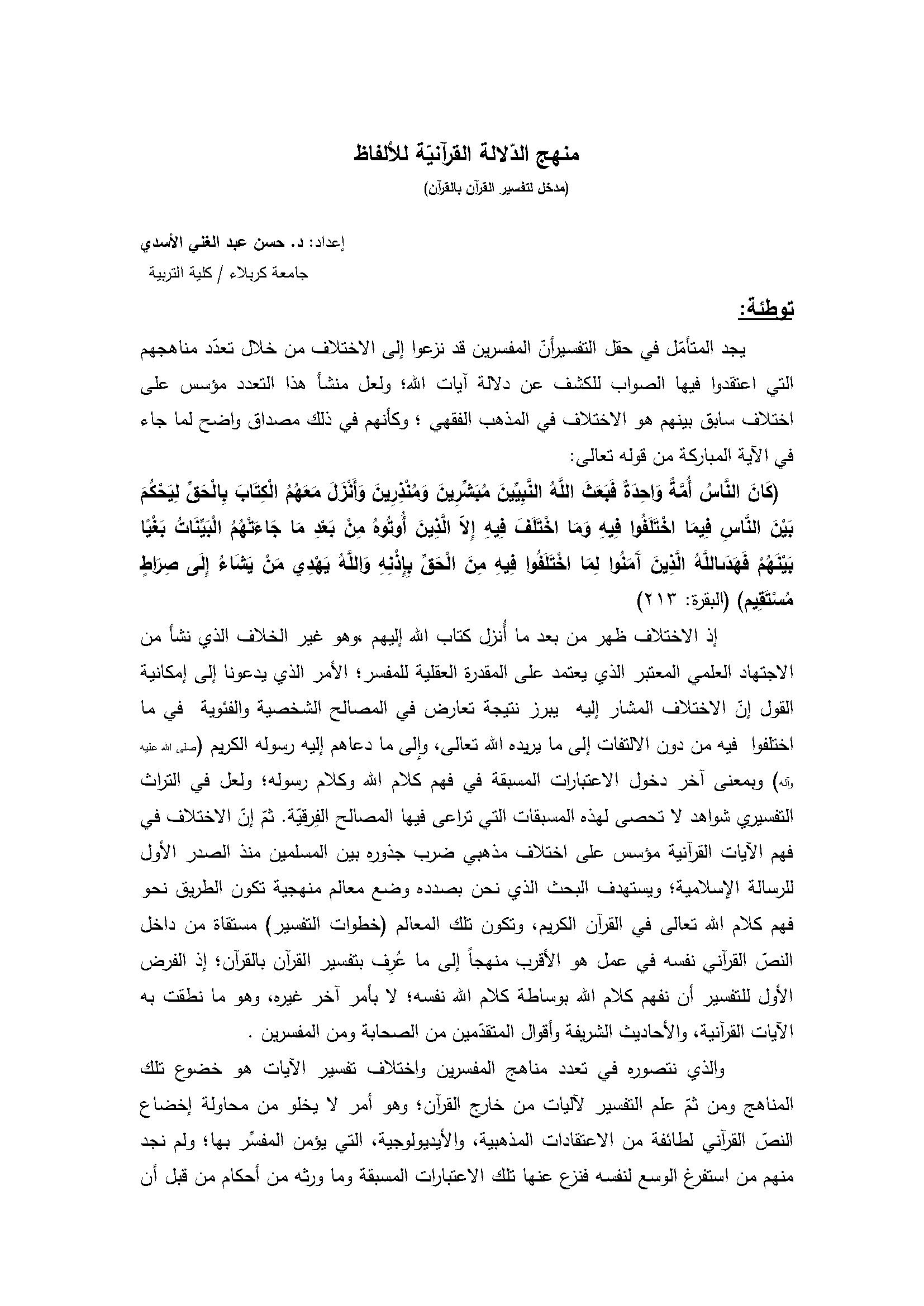 تحميل كتاب منهج الدلالة القرآنية للألفاظ (مدخل لتفسير القرآن بالقرآن) لـِ: الدكتور حسن عبد الغني الأسدي
