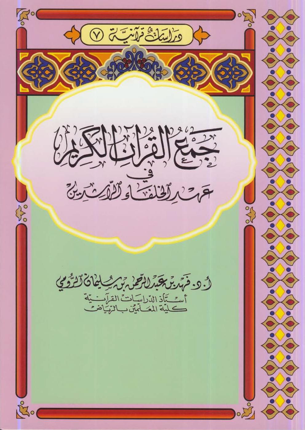 تحميل كتاب جمع القرآن الكريم في عهد الخلفاء الراشدين (الرومي) لـِ: الدكتور فهد بن عبد الرحمن بن سليمان الرومي