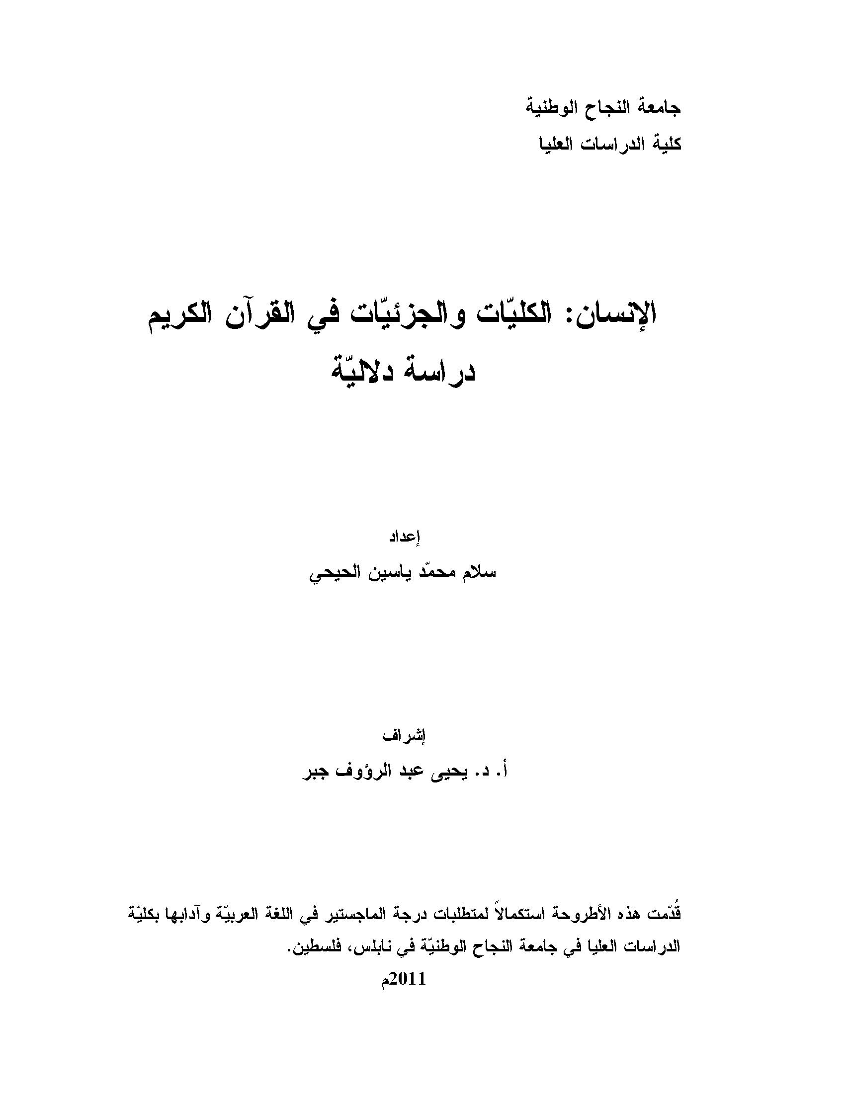 تحميل كتاب الإنسان: الكليات والجزئيات في القرآن الكريم (دراسة دلالية) لـِ: سلام محمد ياسين الحيحي