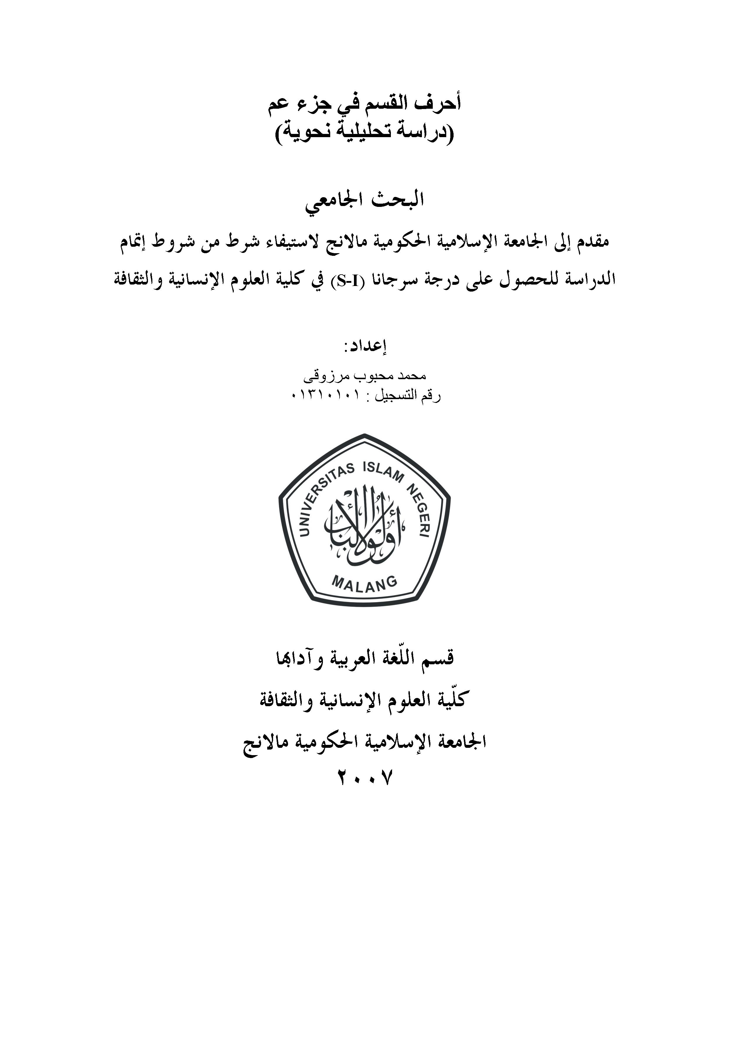 تحميل كتاب أحرف القسم في جزء عم (دراسة تحليلية نحوية) لـِ: محمد محبوب مرزوقي