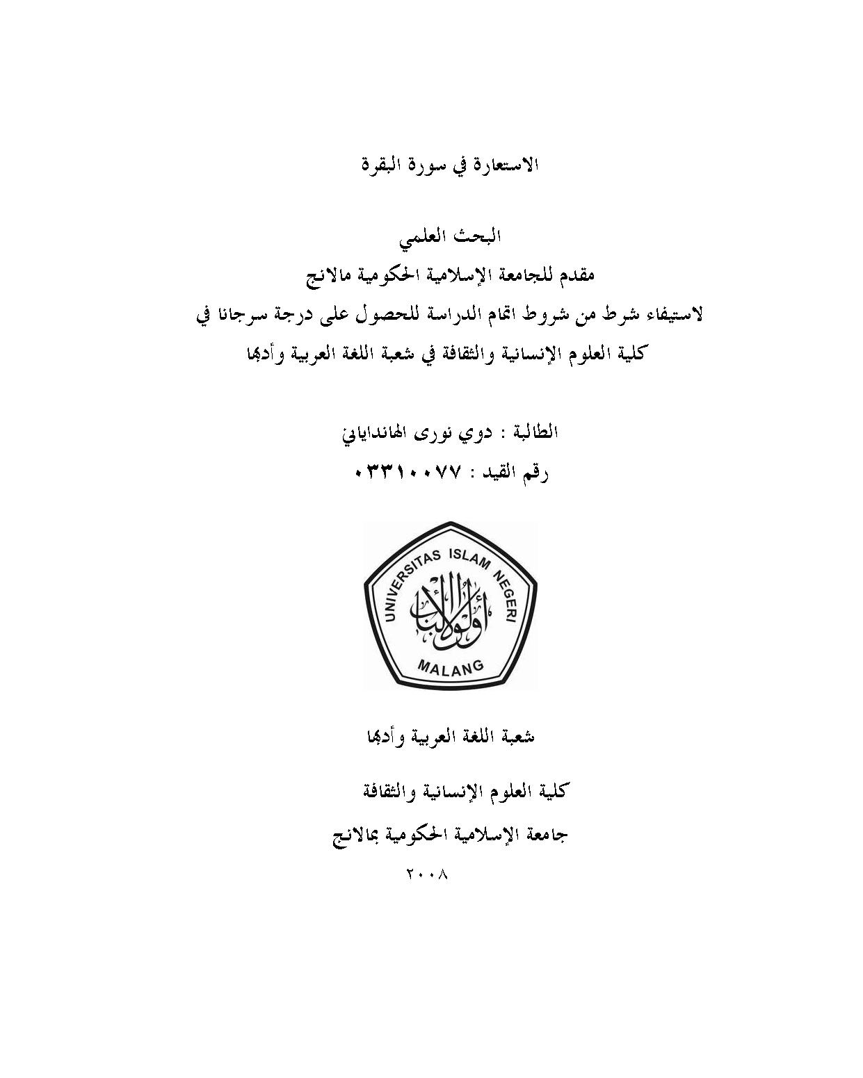 تحميل كتاب الاستعارة في سورة البقرة لـِ: دوي نورى الهانداياني