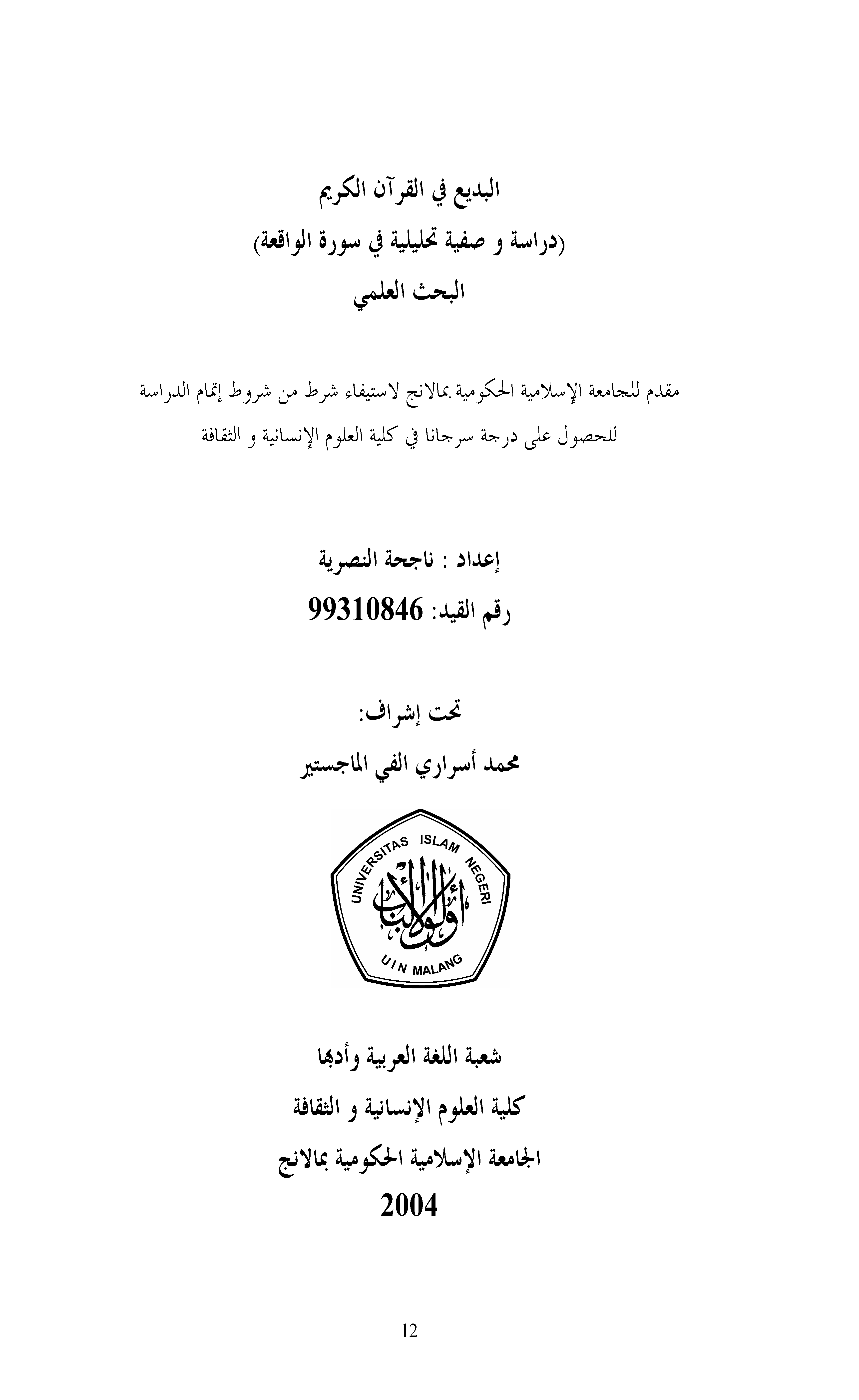 البديع في القرآن الكريم (دراسة وصفية تحليلية في سورة الواقعة) - ناجحة النصرية