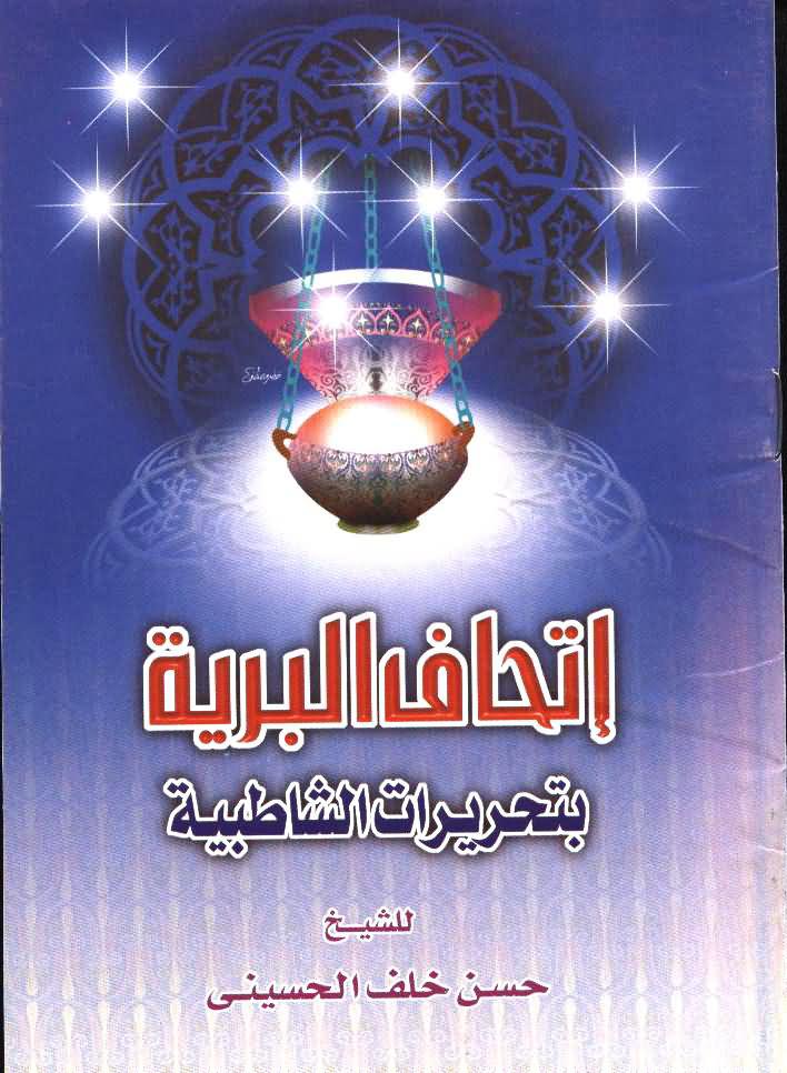 تحميل كتاب إتحاف البرية بتحريرات الشاطبية لـِ: الشيخ حسن بن خلف الحسيني (ت 1342)