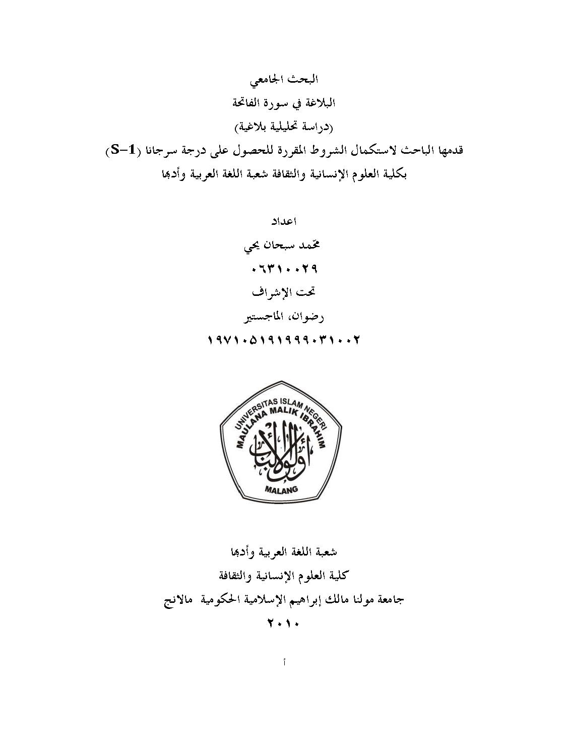 تحميل كتاب البلاغة في سورة الفاتحة (دراسة تحليلية بلاغية) لـِ: محمد سبحان يحيى