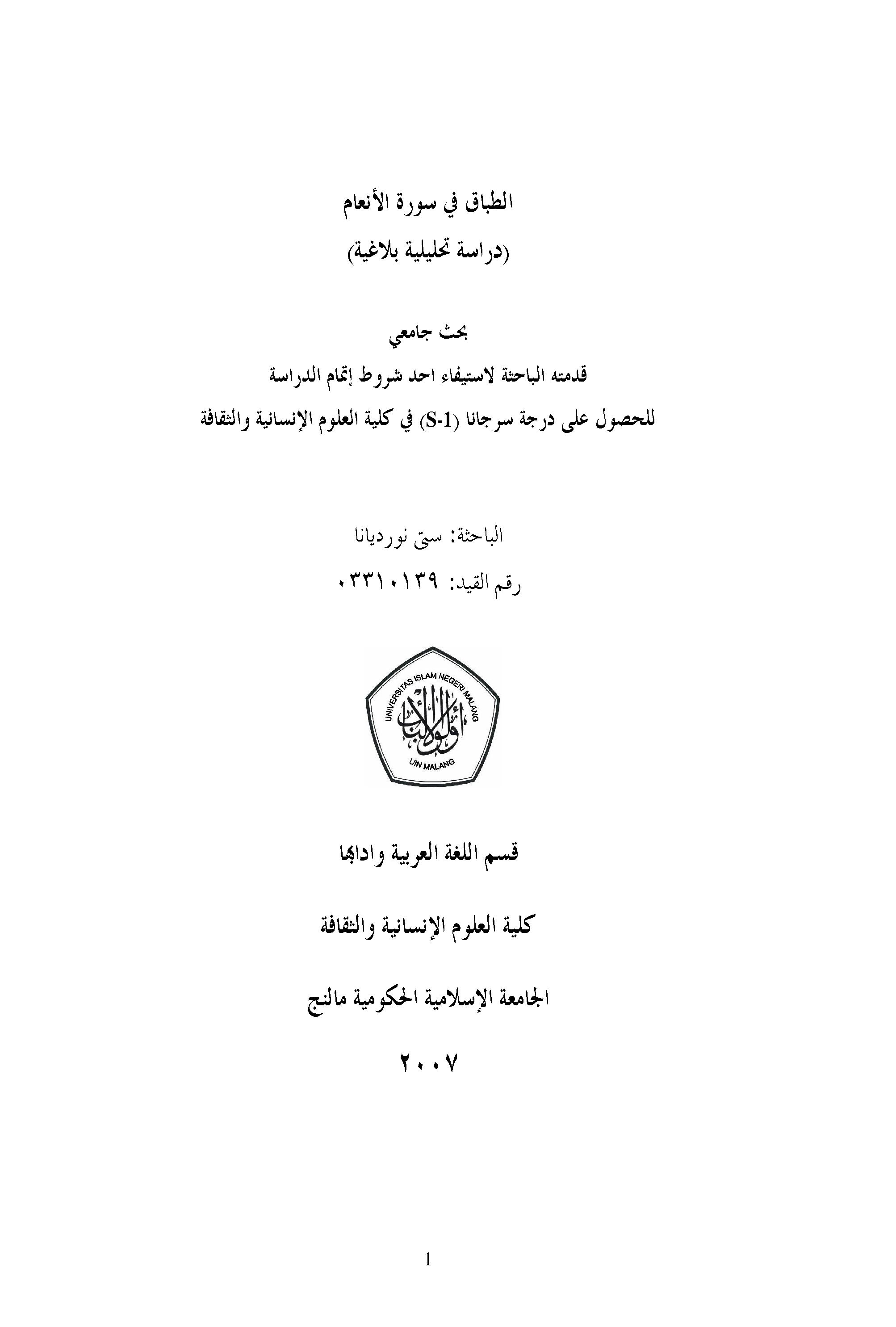 تحميل كتاب الطباق في سورة الأنعام (دراسة تحليلية بلاغية) لـِ: ستي نورديانا