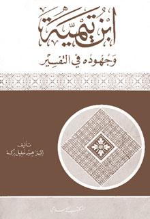 تحميل كتاب ابن تيمية وجهوده في التفسير لـِ: إبراهيم خليل بركة