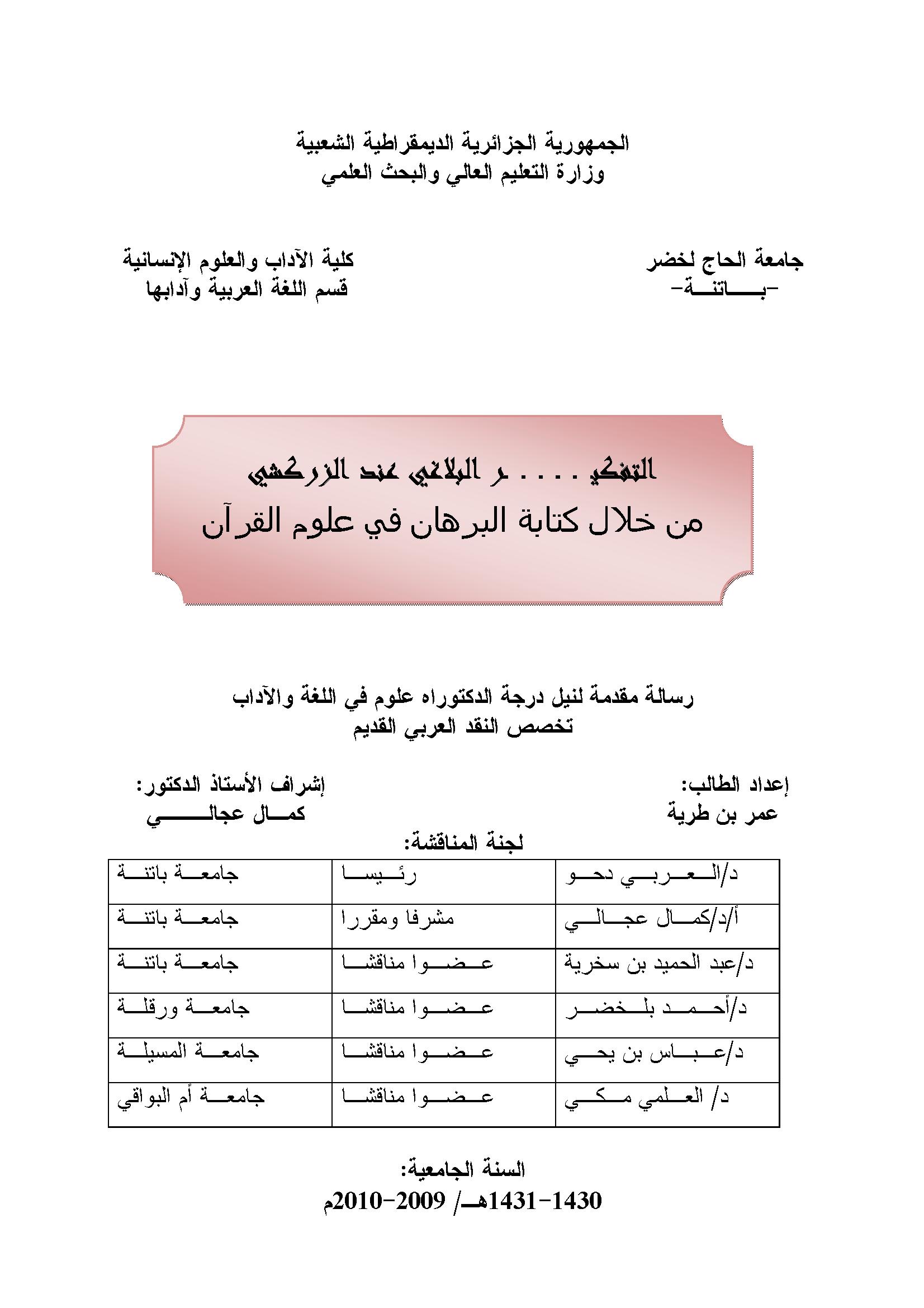تحميل كتاب التفكير البلاغي عند الزركشي من خلال كتابه «البرهان في علوم القرآن» لـِ: الدكتور عمر بن طرية
