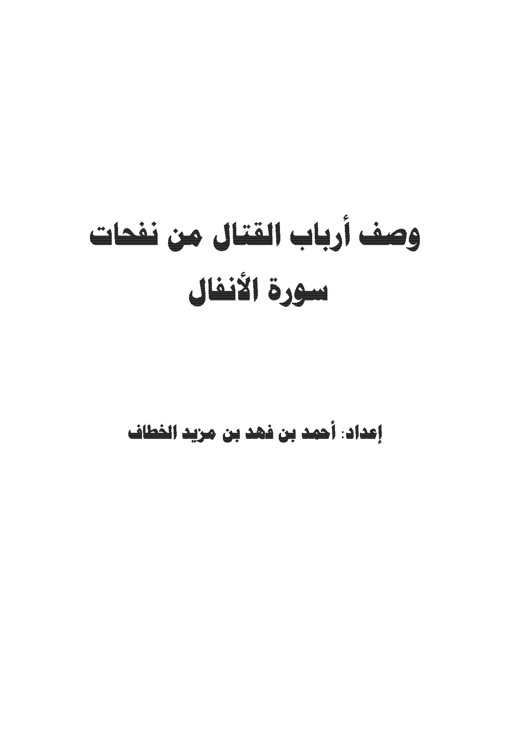 تحميل كتاب وصف أرباب القتال من نفحات سورة الأنفال لـِ: أحمد بن فهد بن مزيد الخطاف