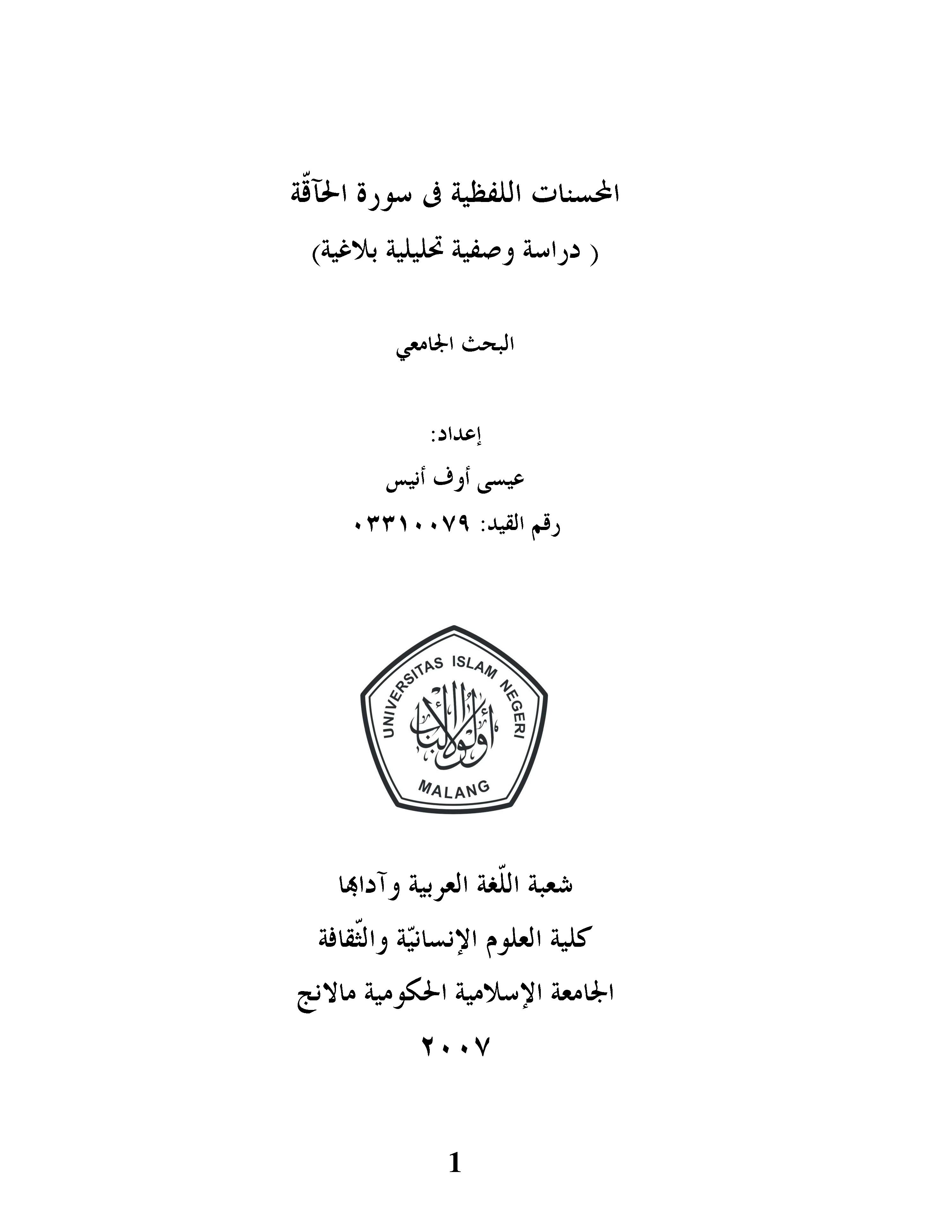 تحميل كتاب المحسنات اللفظية في سورة الحاقة (دراسة وصفية تحليلية بلاغية) لـِ: عيسى أوف أنيس