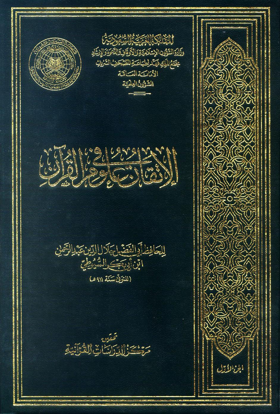 تحميل كتاب الإتقان في علوم القرآن لـِ: أبو الفضل جلال الدين عبد الرحمن بن أبي بكر السيوطي (ت 911 هـ)